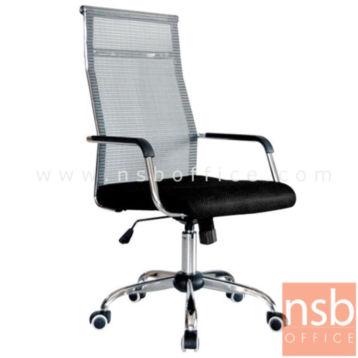 B24A202:เก้าอี้ผู้บริหารหลังเน็ต รุ่น Quintsoul (ควินท์โซล)  โช๊คแก๊ส มีก้อนโยก ขาเหล็กชุบโครเมี่ยม