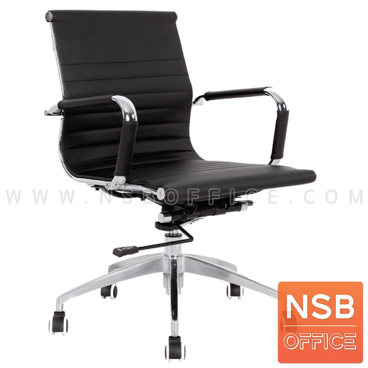 B03A516:เก้าอี้ผู้บริหาร รุ่น Lomosonic (โลโมโซนิค)  โช๊คแก๊ส ก้อนโยก ขาอลูมิเนียม