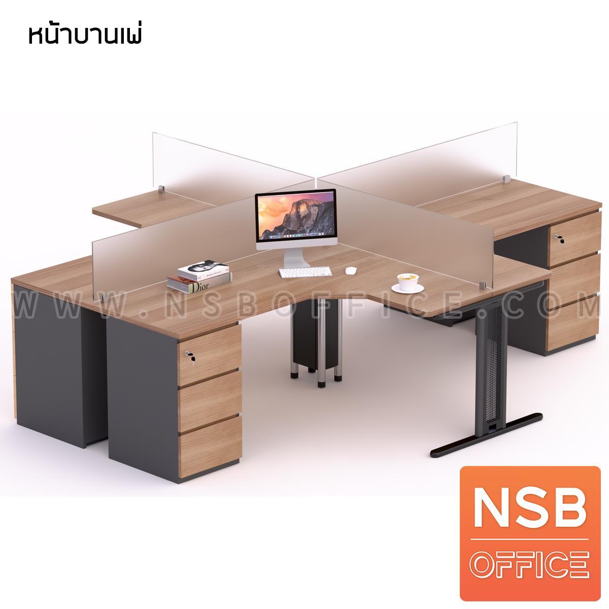 ชุดโต๊ะทำงานกลุ่มตัวแอล 4 ที่นั่ง   ขนาด 150W1*120W2 cm. ต่อที่นั่ง พร้อม 3 ลิ้นชัก