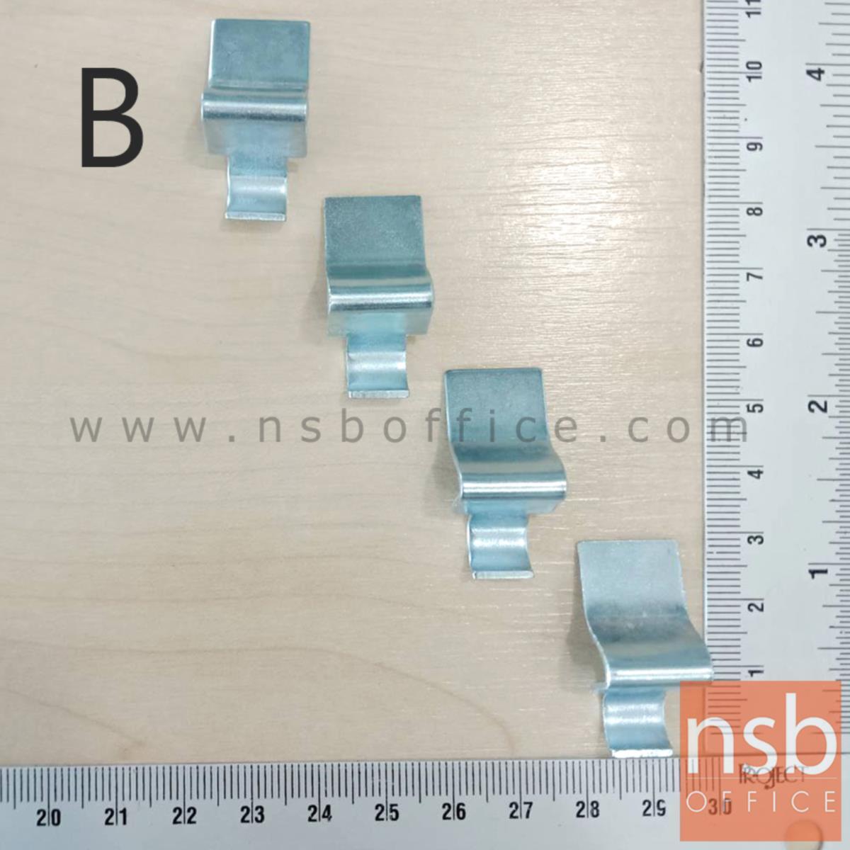 E01A010:ตะขอเกี่ยวแผ่นชั้น รุ่น B ชุดละ 4 ชิ้น