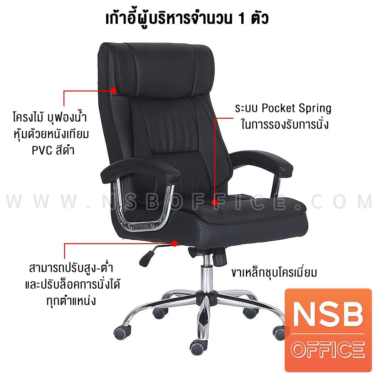 เซ็ตโต๊ะทำงานผู้บริหาร สีเวงเก้-ขาว รุ่น Arch   พร้อมตู้เก็บเอกสาร เก้าอี้สำนักงาน (รวม 5 ชิ้น)