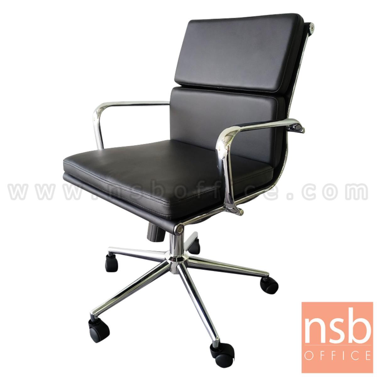 B03A507:เก้าอี้สำนักงาน รุ่น  Pepper (เปปเปอร์)  โช๊คแก๊ส ก้อนโยก ขาเหล็กชุบโครเมี่ยม