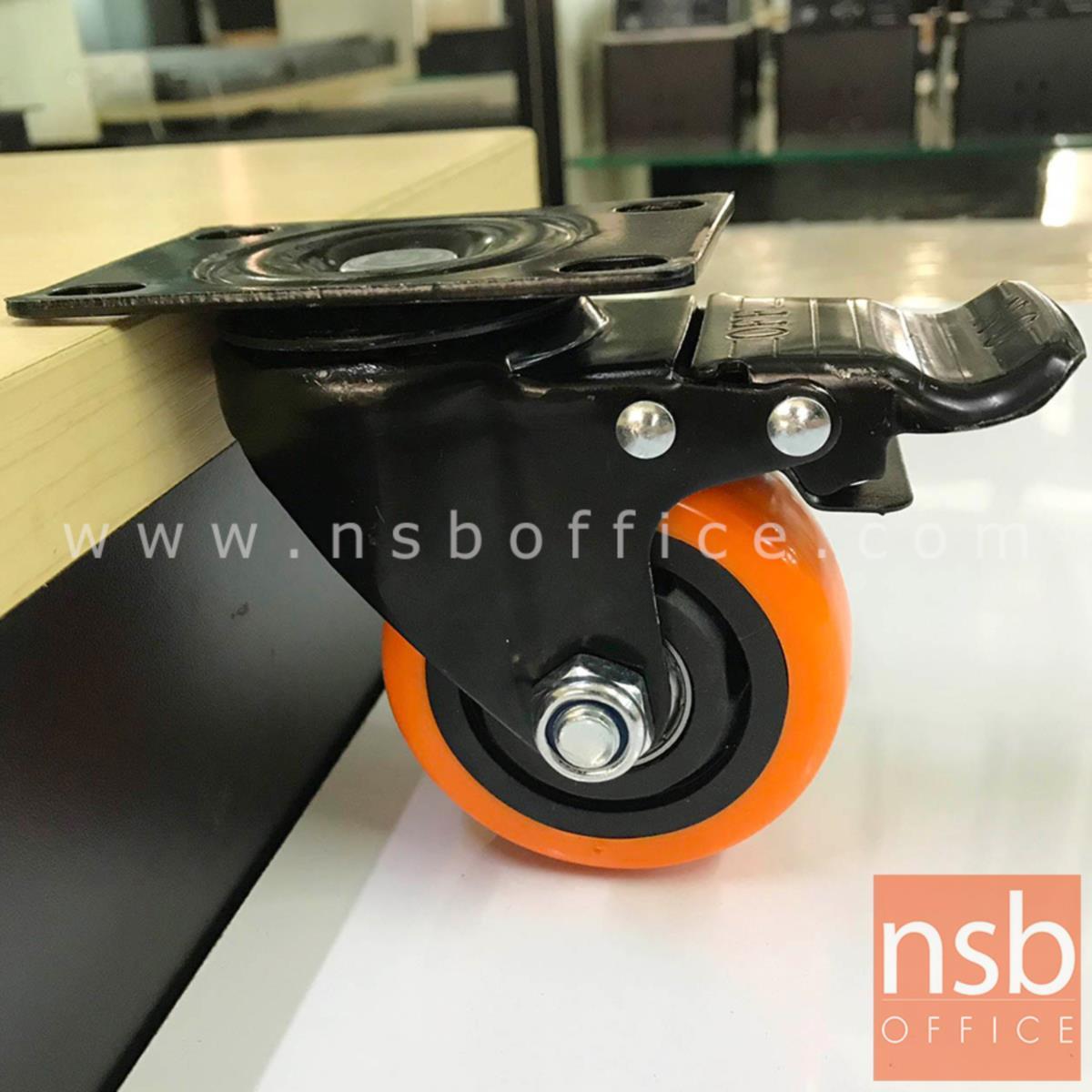 ลูกล้องานเฟอร์นิเจอร์ PU สีส้ม   ขนาด Di7.5 x 10H cm. แกนลูกปืน แป้นหมุน