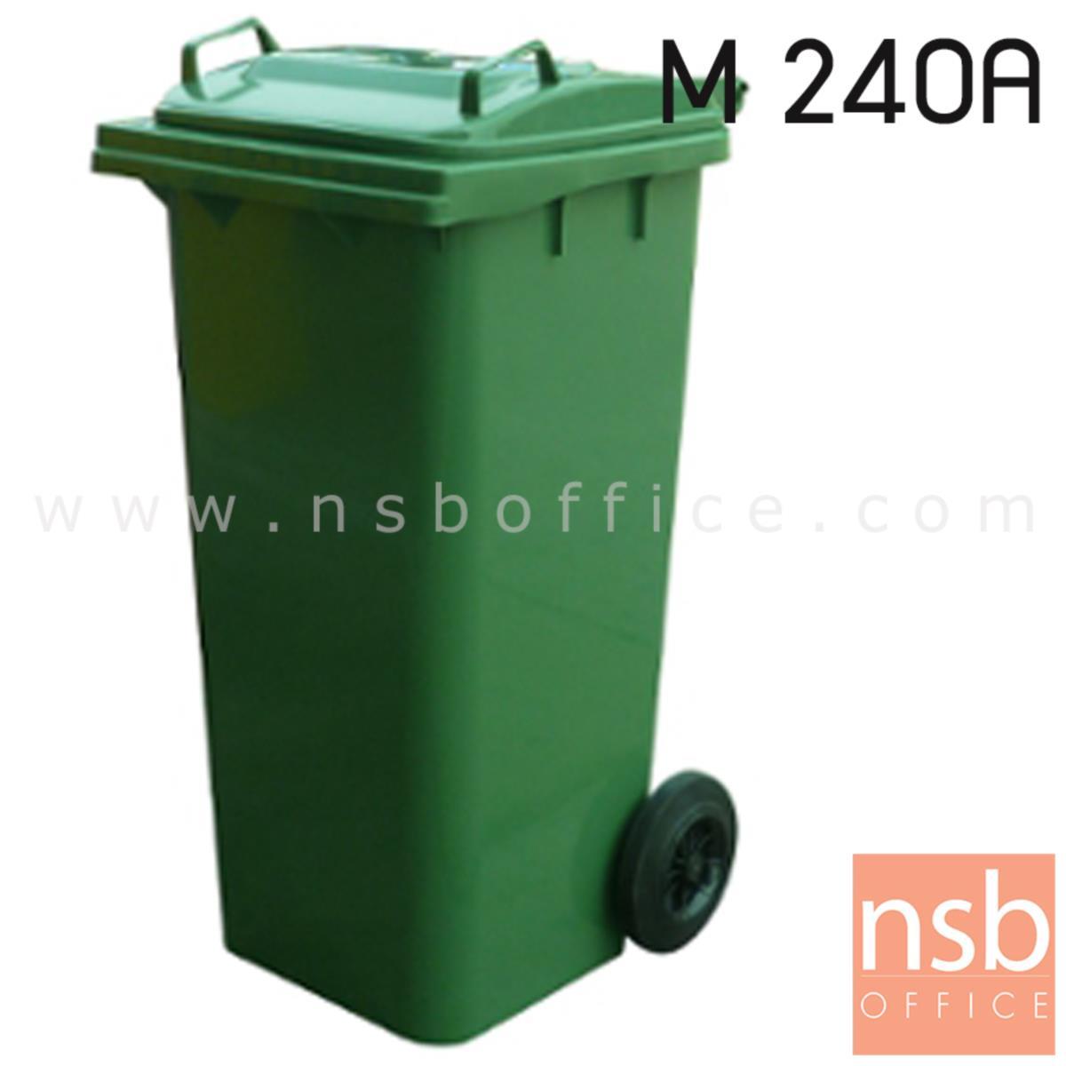 G09A013:ถังขยะพลาสติกรุ่นฝาปิดสนิท ความจุ 240 ลิตร M-240A
