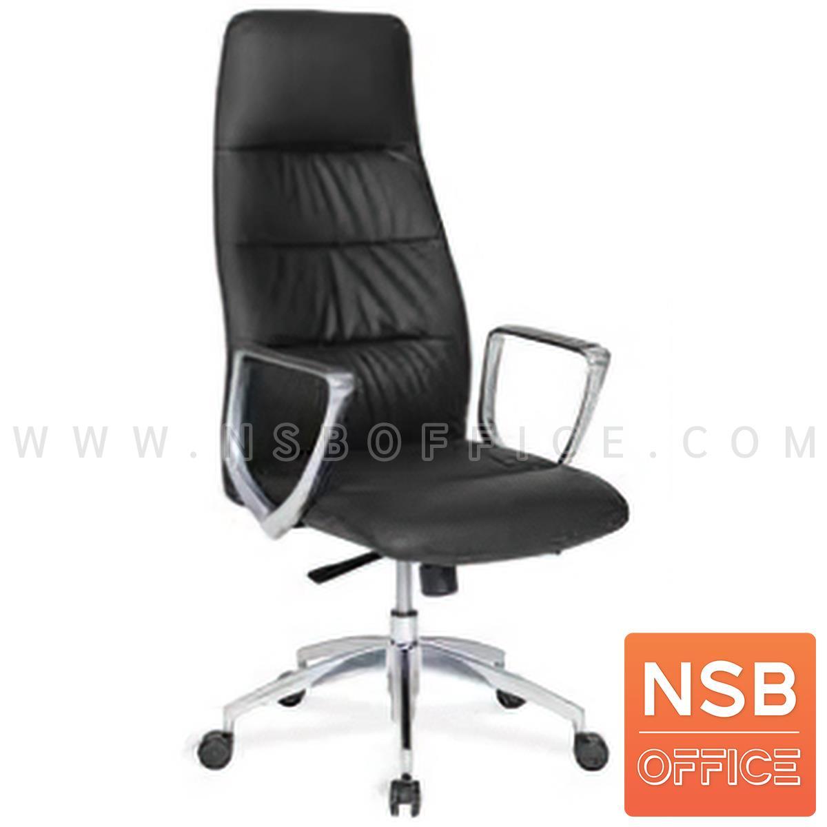 B01A537:เก้าอี้ผู้บริหาร รุ่น Pretzel (เพรทเซล)  โช๊คแก๊ส ก้อนโยก ขาอลูมิเนียม