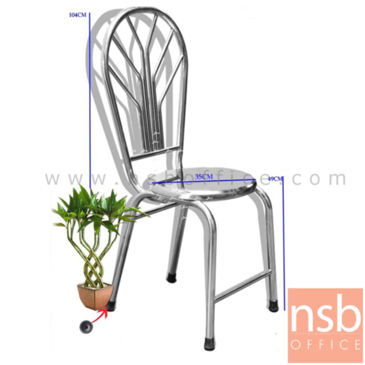 G12A260:เก้าอี้สแตนเลสมีพนักพิง ทรงต้นข้าว รุ่น Heidern (ไฮเดิร์น)  (พับเก็บไม่ได้)
