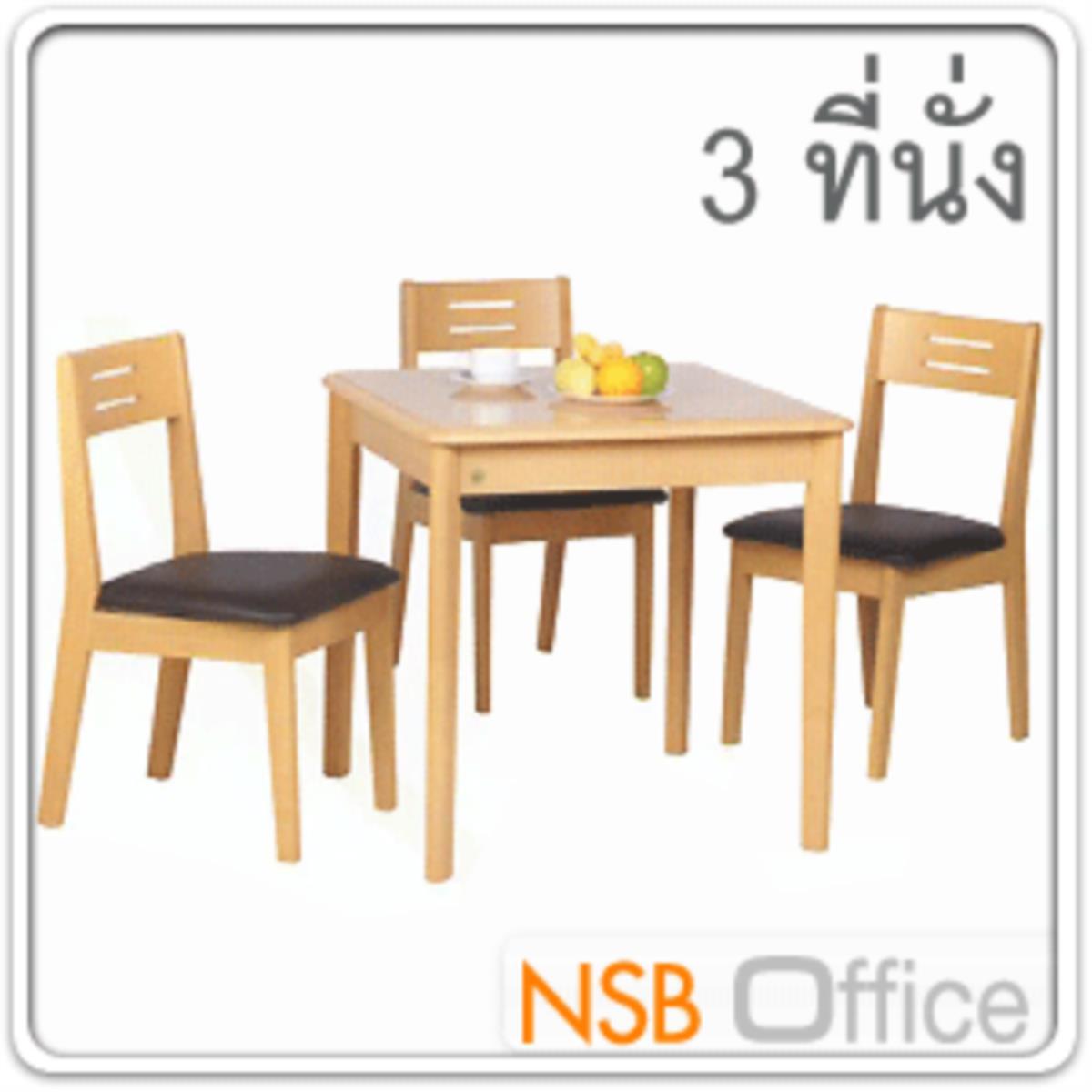 ชุดโต๊ะรับประทานอาหารหน้าโฟเมก้าลายไม้ 3 ที่นั่ง รุ่น SUNNY-2 ขนาด 75W cm. พร้อมเก้าอี้