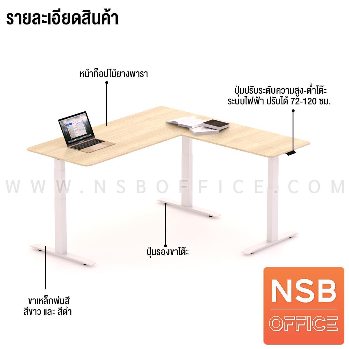 โต๊ะทำงานปรับระดับ Sit 2 Stand ทรงตัวแอล รุ่น Civic 2 (ซีวิค 2) ขนาด 160W, 180W cm. หน้าท็อปไม้ยางพารา