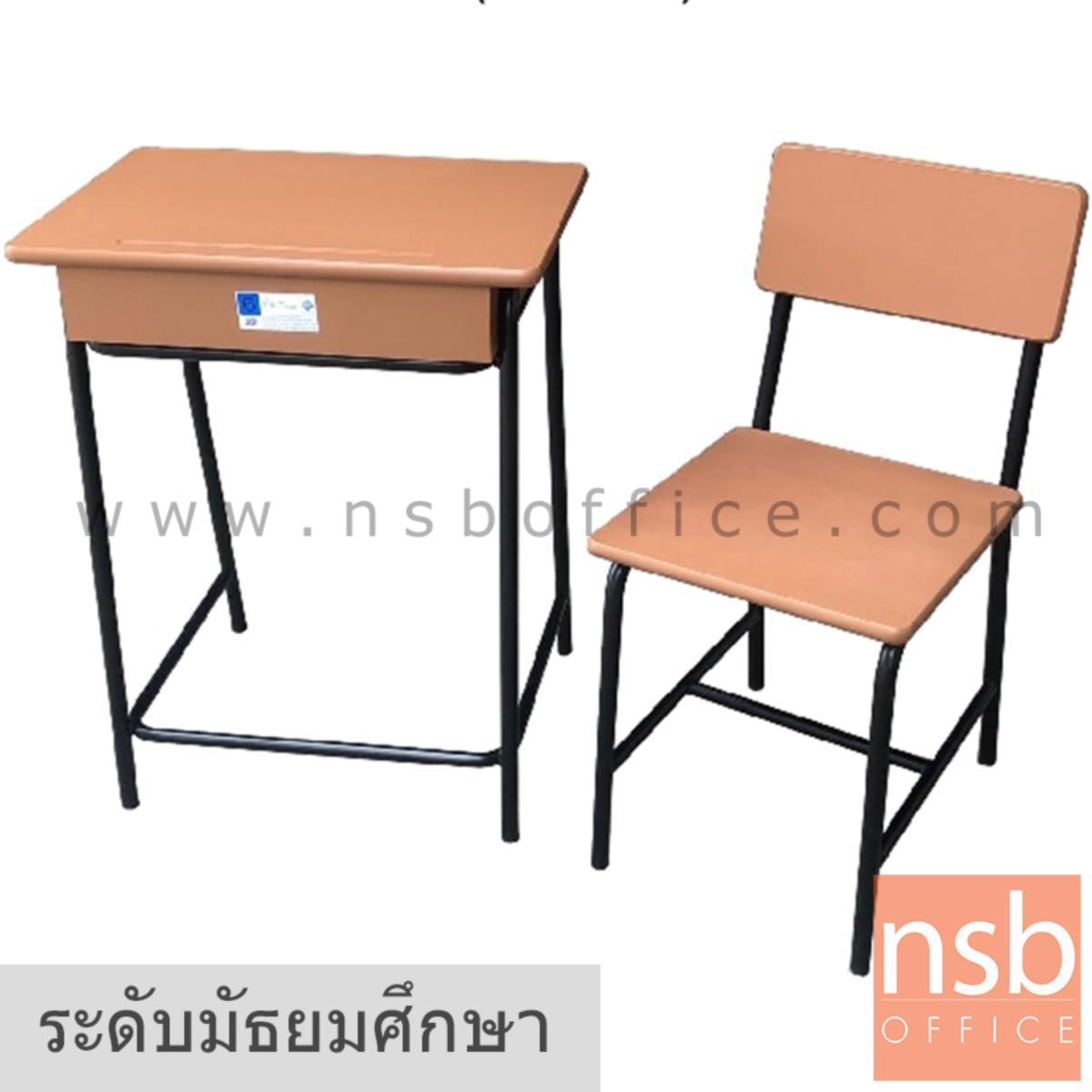 ชุดโต๊ะและเก้าอี้นักเรียน รุ่น MY-6  ระดับมัธยมศึกษา โครงขาเหล็กกลมสีดำ มอก.