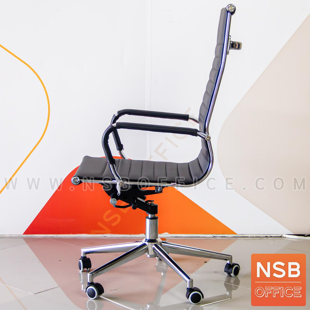 เก้าอี้ผู้บริหาร รุ่น Nairobi (ไนโรบี)  โช๊คแก๊ส ก้อนโยก ขาเหล็กชุบโครเมี่ยม