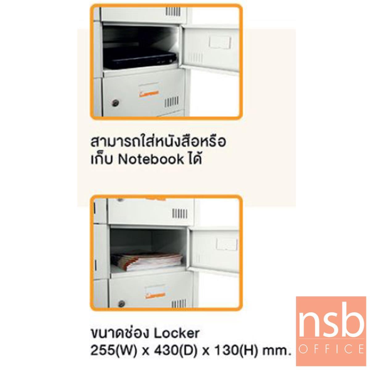 ตู้ล็อคเกอร์ 33 ประตู ระบบกุญแจล็อค รุ่น LK33KN