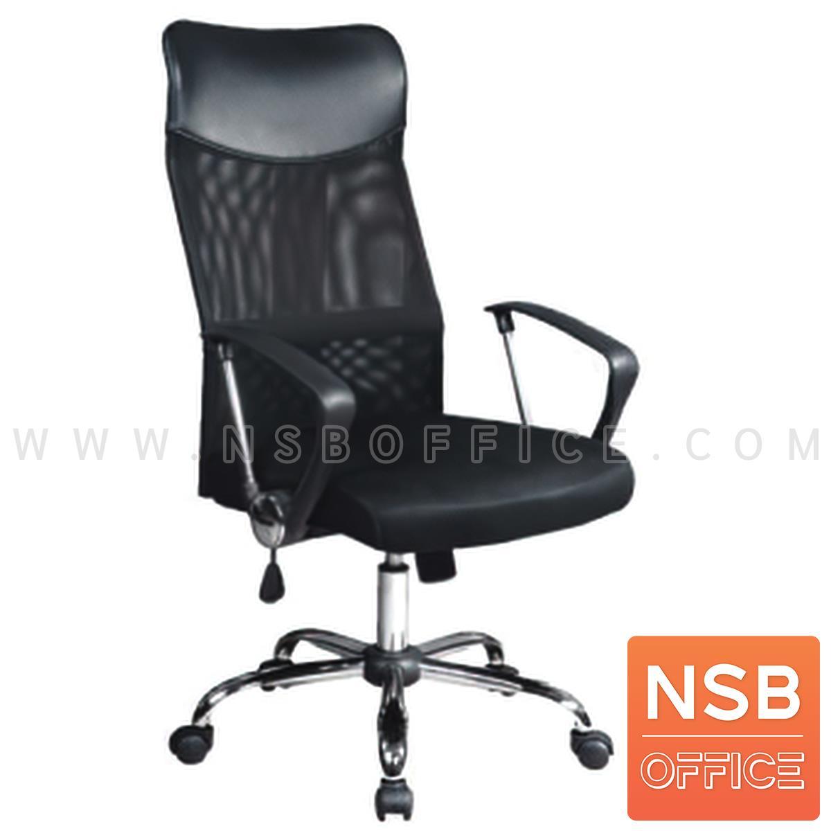 B28A129:เก้าอี้ผู้บริหารหนังเน็ต รุ่น Hosney (ฮอสนีย์)  โช๊คแก๊ส ก้อนโยก ขาเหล็กชุบโครเมี่ยม