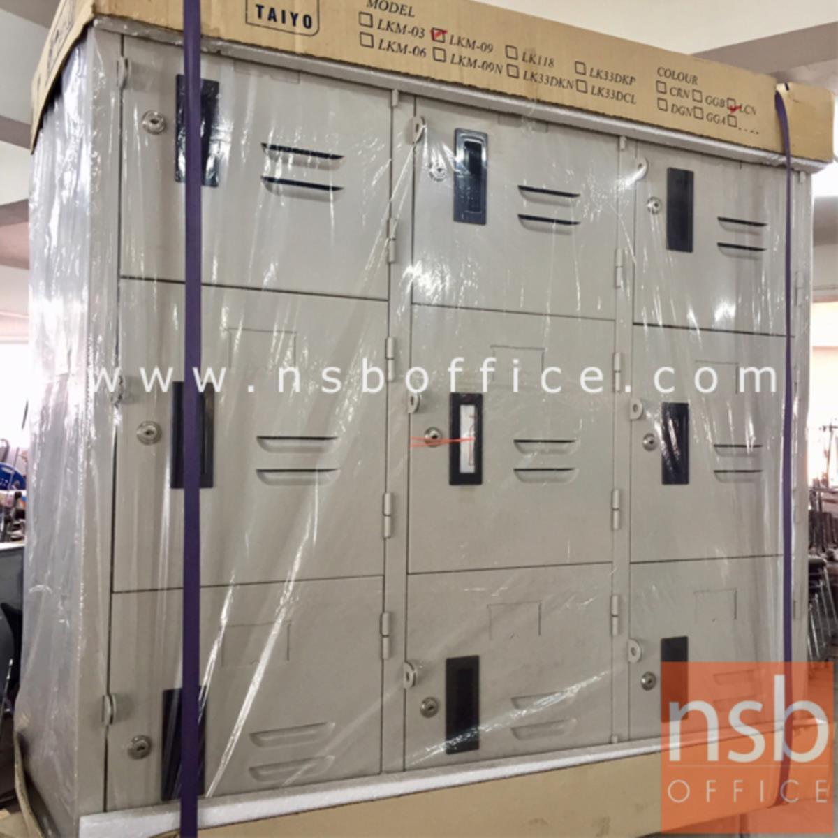 ตู้ล็อกเกอร์เหล็กเตี้ย 9 ประตู (วางชิดหน้าต่างได้) รุ่น LKM-09
