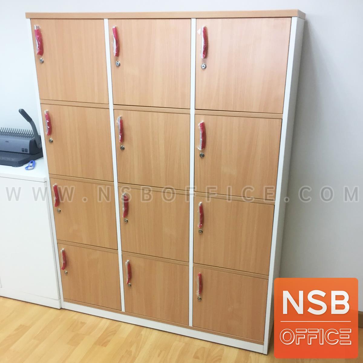 ตู้ล็อกเกอร์ไม้ 12 ประตู  รุ่น Nivosa 4 (นิโวซ่า 4) ขนาด 90W ,120W*160H cm. พร้อมกุญแจล็อค