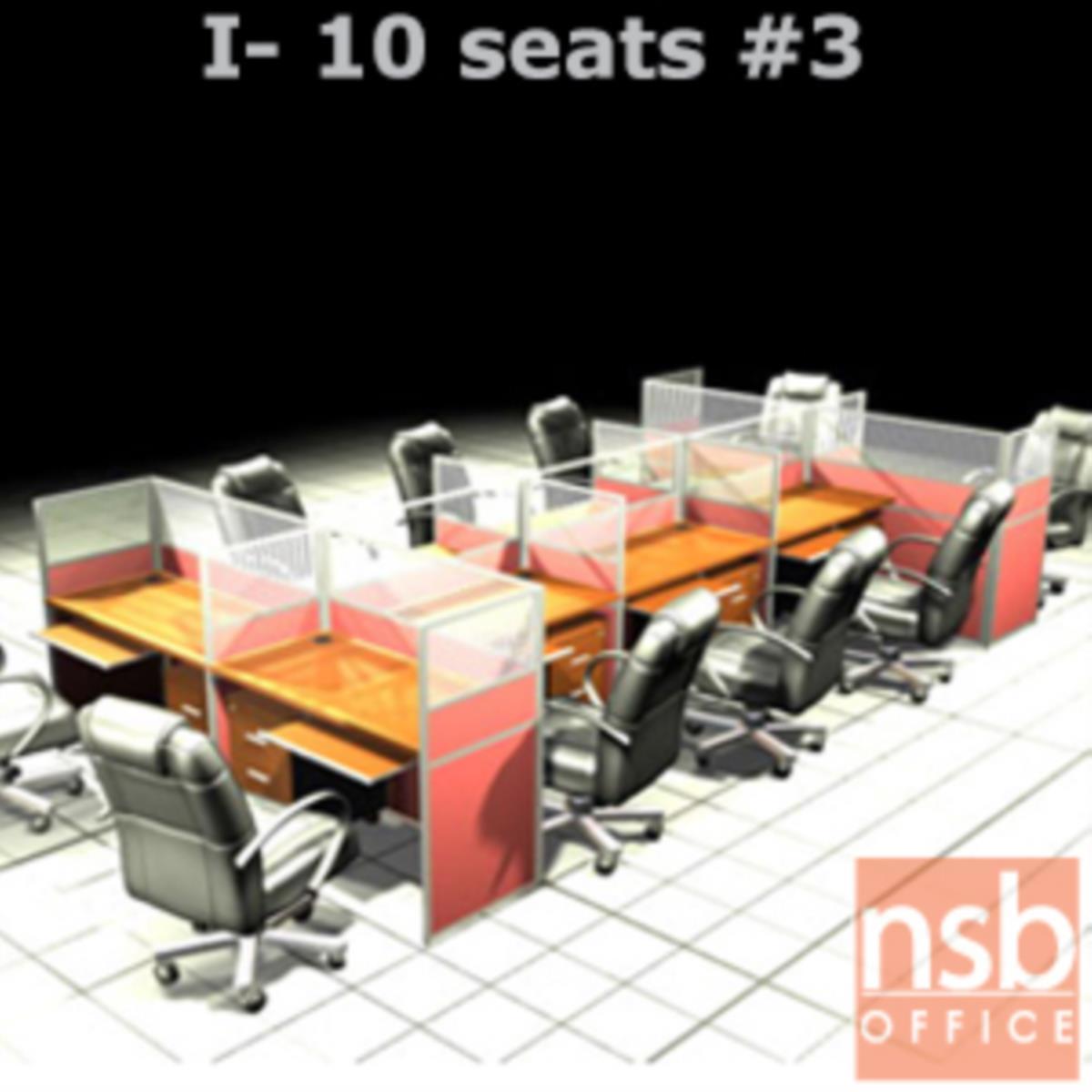 A04A099:ชุดโต๊ะทำงานกลุ่ม 10 ที่นั่ง   ขนาดรวม 488W*246D cm. พร้อมพาร์ทิชั่นครึ่งกระจกขัดลาย
