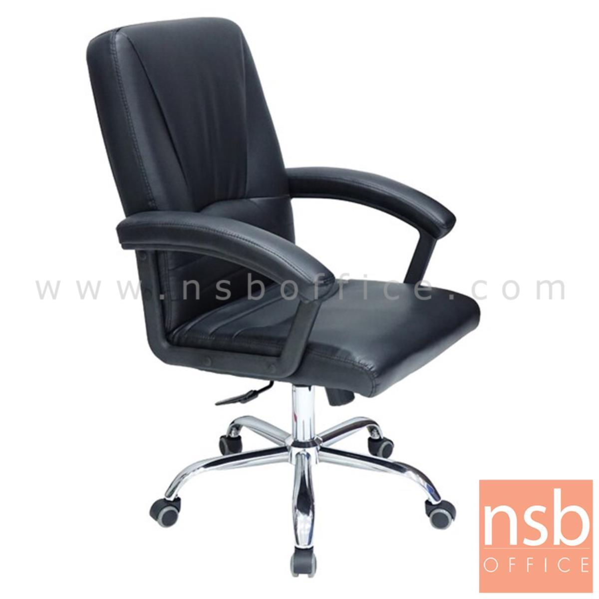 B01A513:เก้าอี้ผู้บริหาร รุ่น Vernon (เวอร์น่อน)  โช๊คแก๊ส ก้อนโยก