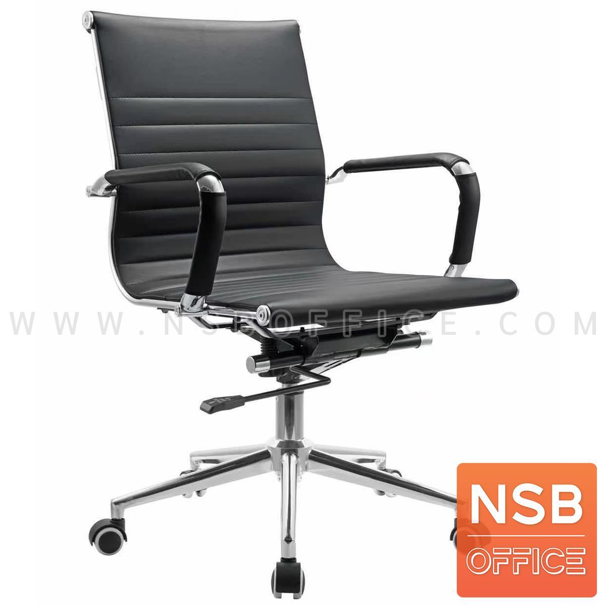 B03A520:เก้าอี้สำนักงาน รุ่น Enrique (เอ็นริเก)  โช๊คแก๊ส ก้อนโยก ขาเหล็กชุบโครเมี่ยม