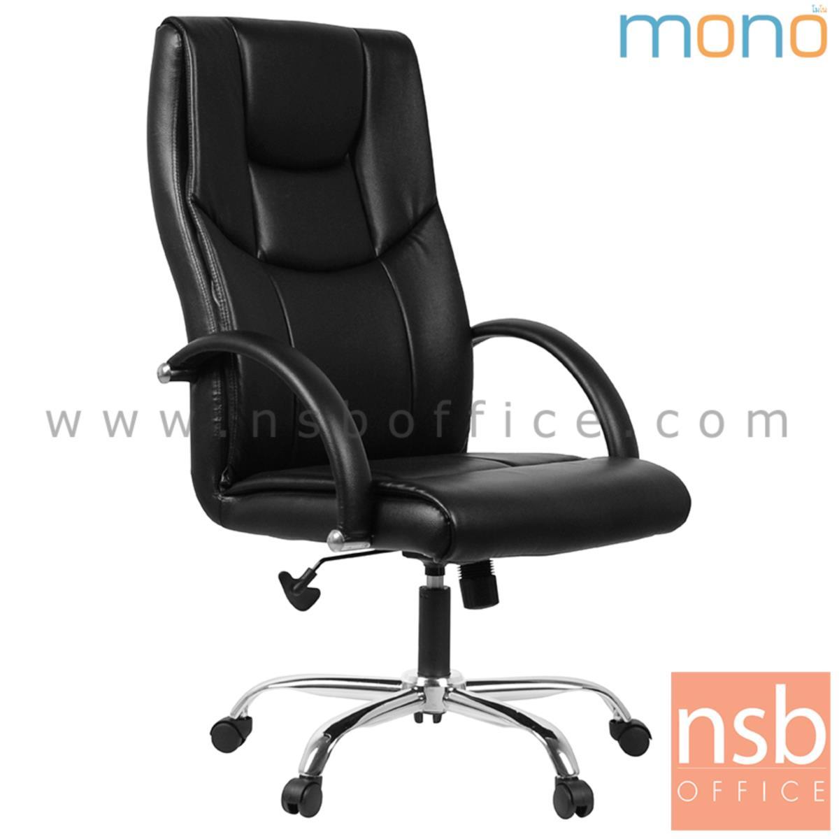 B01A508:เก้าอี้ผู้บริหาร รุ่น DINO (ดิโน่) ขนาด 67W cm. โช๊คแก๊ส ก้อนโยก ขาเหล็กชุบโครเมี่ยม