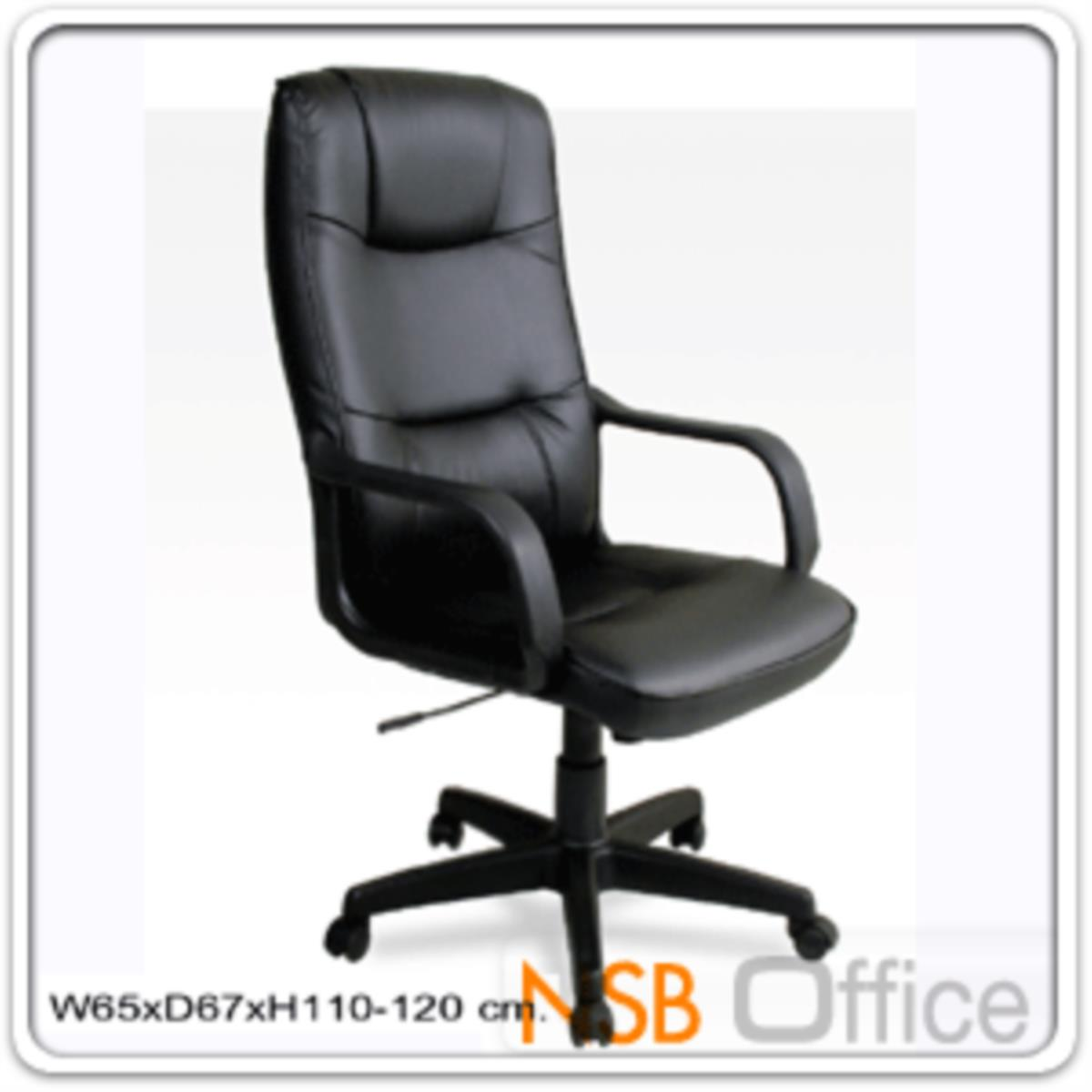 เก้าอี้ผู้บริหาร  รุ่น Tillerson (ทิลเลอร์สัน) โช๊คแก๊ส มีก้อนโยก