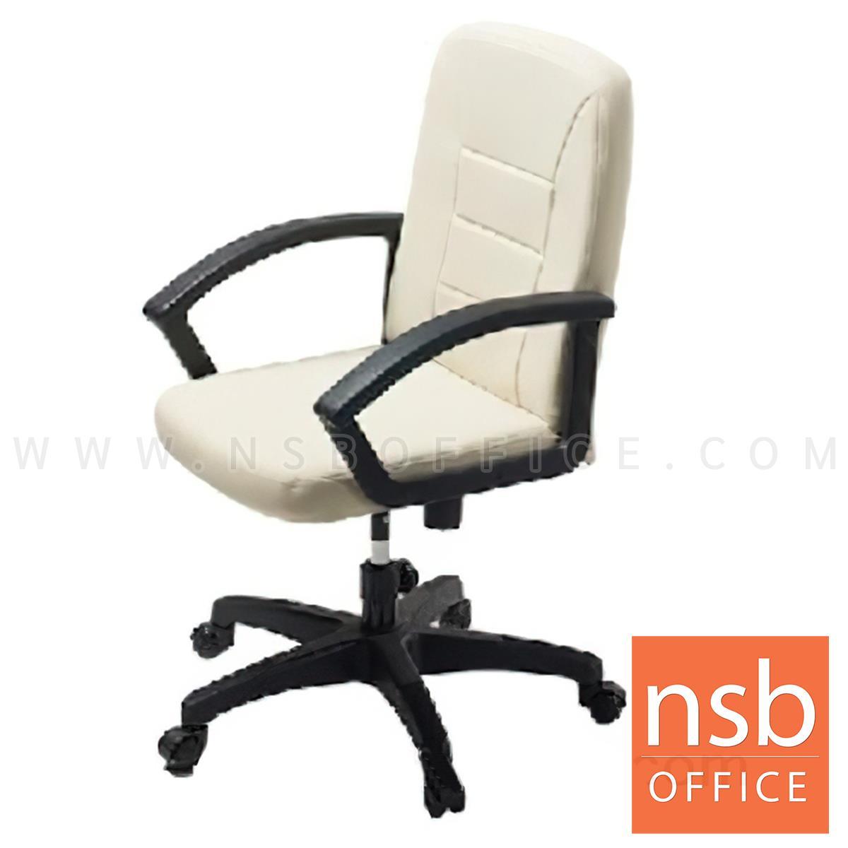 E28A149:เก้าอี้สำนักงาน รุ่น LUCKY-CH-910A  แกนเกลียว ก้อนโยก ขาพลาสติก