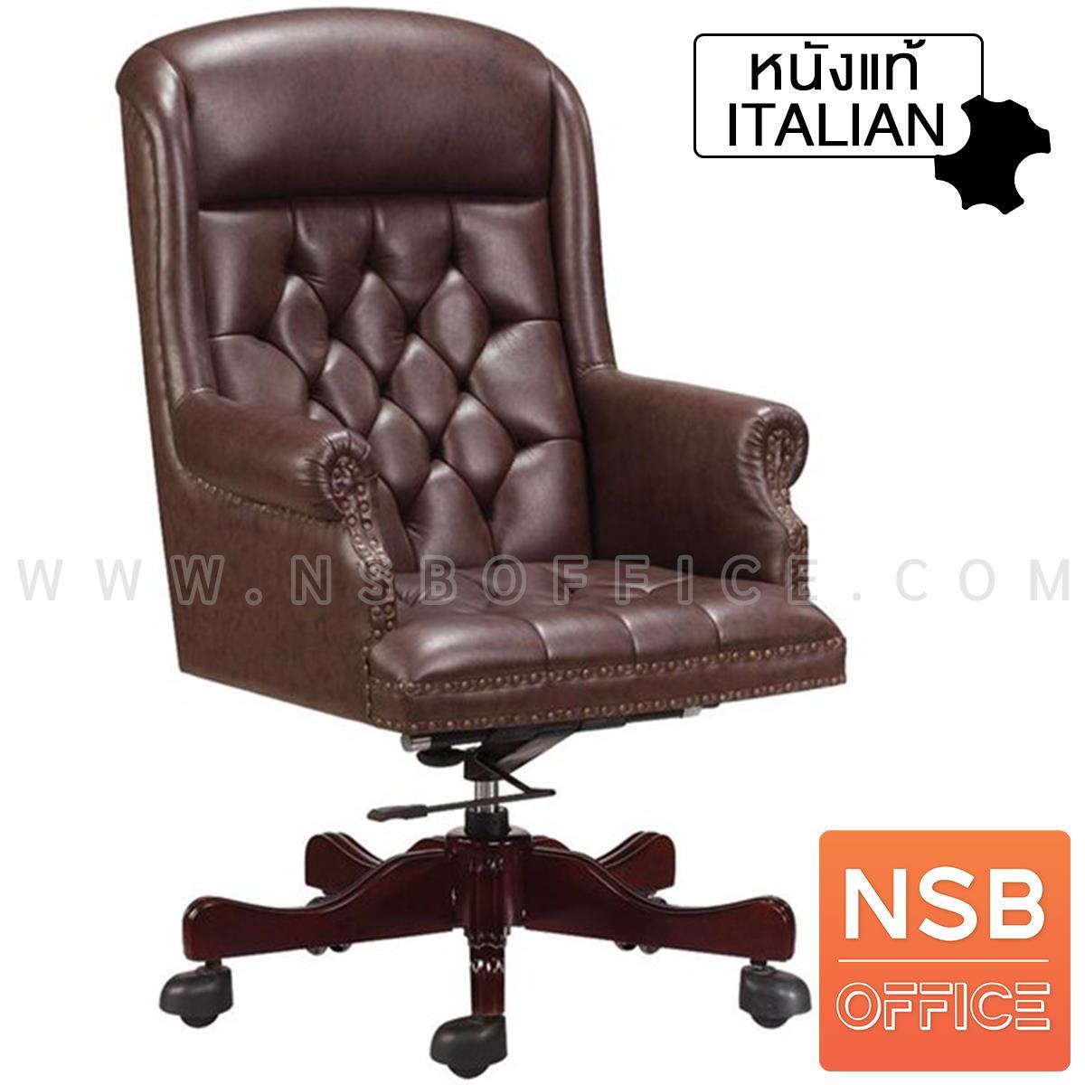B01A406:เก้าอี้ผู้บริหารหนังแท้ รุ่น Ginsters  ขาไม้