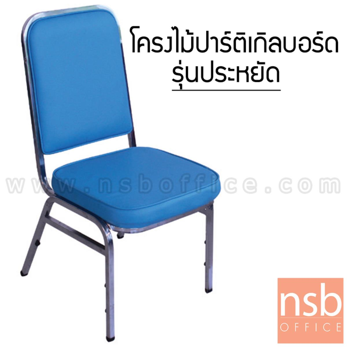 B08A083:เก้าอี้อเนกประสงค์จัดเลี้ยง รุ่น Beatrix (บรีทริกซ์) ขนาด 90H cm. ขาเหล็ก