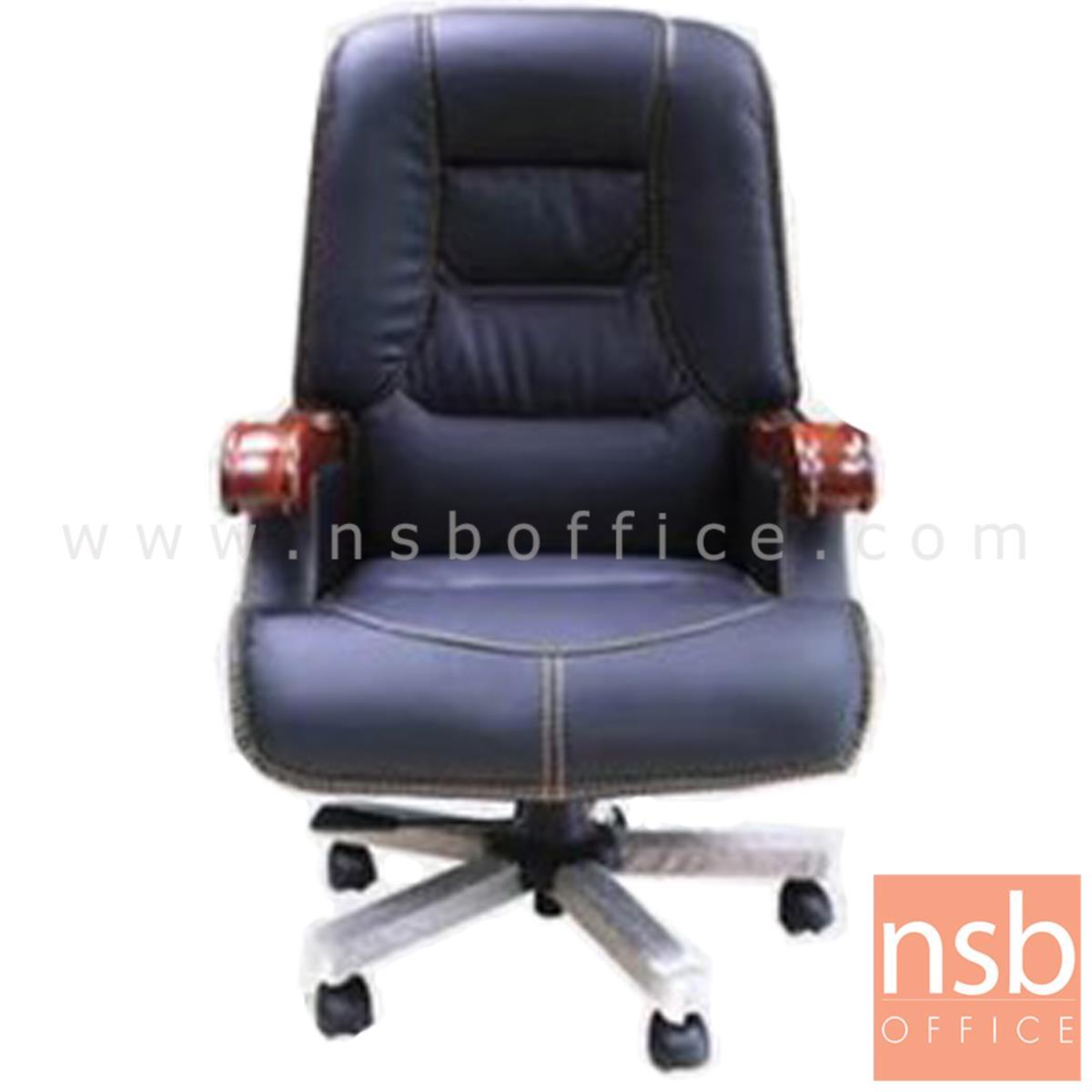 B25A139:เก้าอี้ผู้บริหารหนัง PU  รุ่น DAMASK ROSE (ดามาคส โรส)  โช๊คแก๊ส ขาเหล็ก
