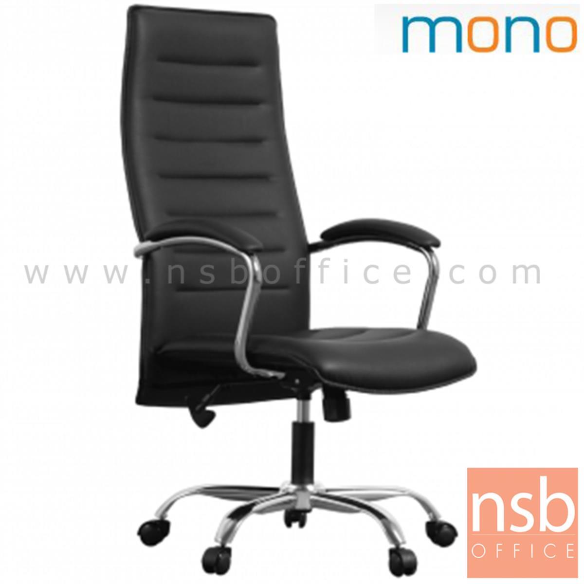 เก้าอี้ผู้บริหาร รุ่น MN-SOL  โช๊คแก๊ส มีก้อนโยก ขาเหล็กชุบโครเมี่ยม