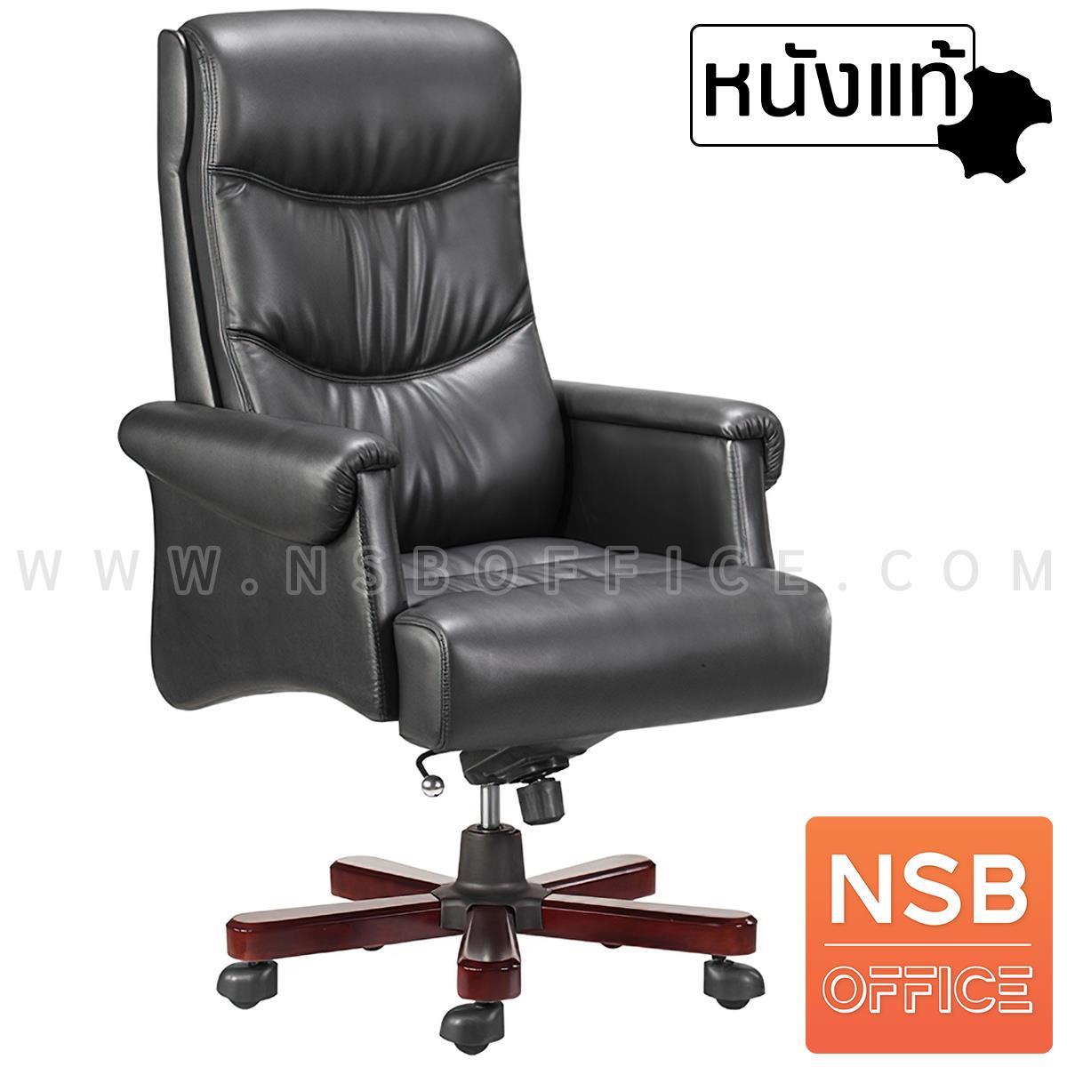 B01A405:เก้าอี้ผู้บริหารหนังแท้ รุ่น Fielder (ฟีลเดอร์)  โช๊คแก๊ส มีก้อนโยก ขาไม้