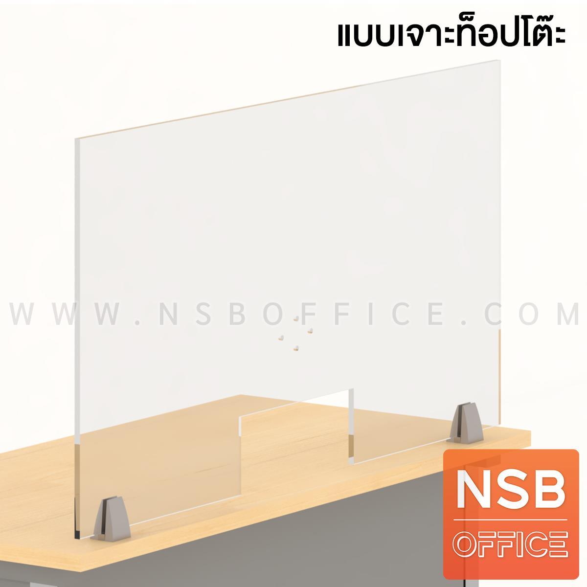 P04A044:มินิสกรีนแผ่นอะคริลิคใส กั้นสูงโต๊ะบริการ รุ่น safe service สูงพิเศษ 60H cm. แบบเจาะหน้าโต๊ะ