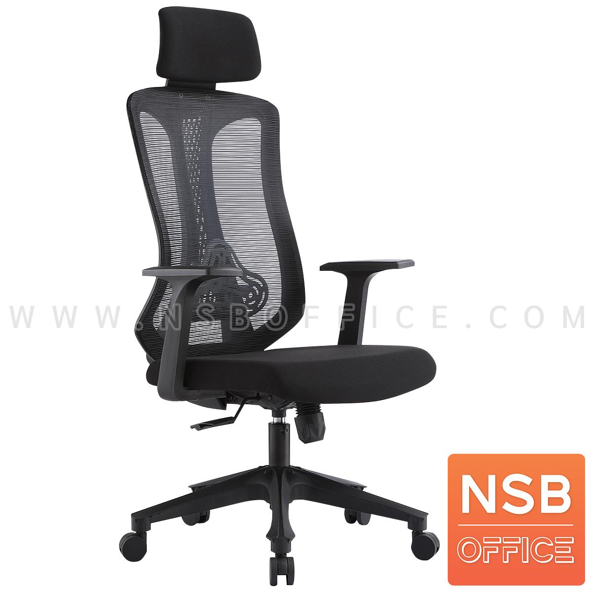B28A134:เก้าอี้ผู้บริหารหลังเน็ต รุ่น Black Velvet (แบล็คเวลเวท)  โช๊คแก๊ส ก้อนโยก ขาพลาสติก