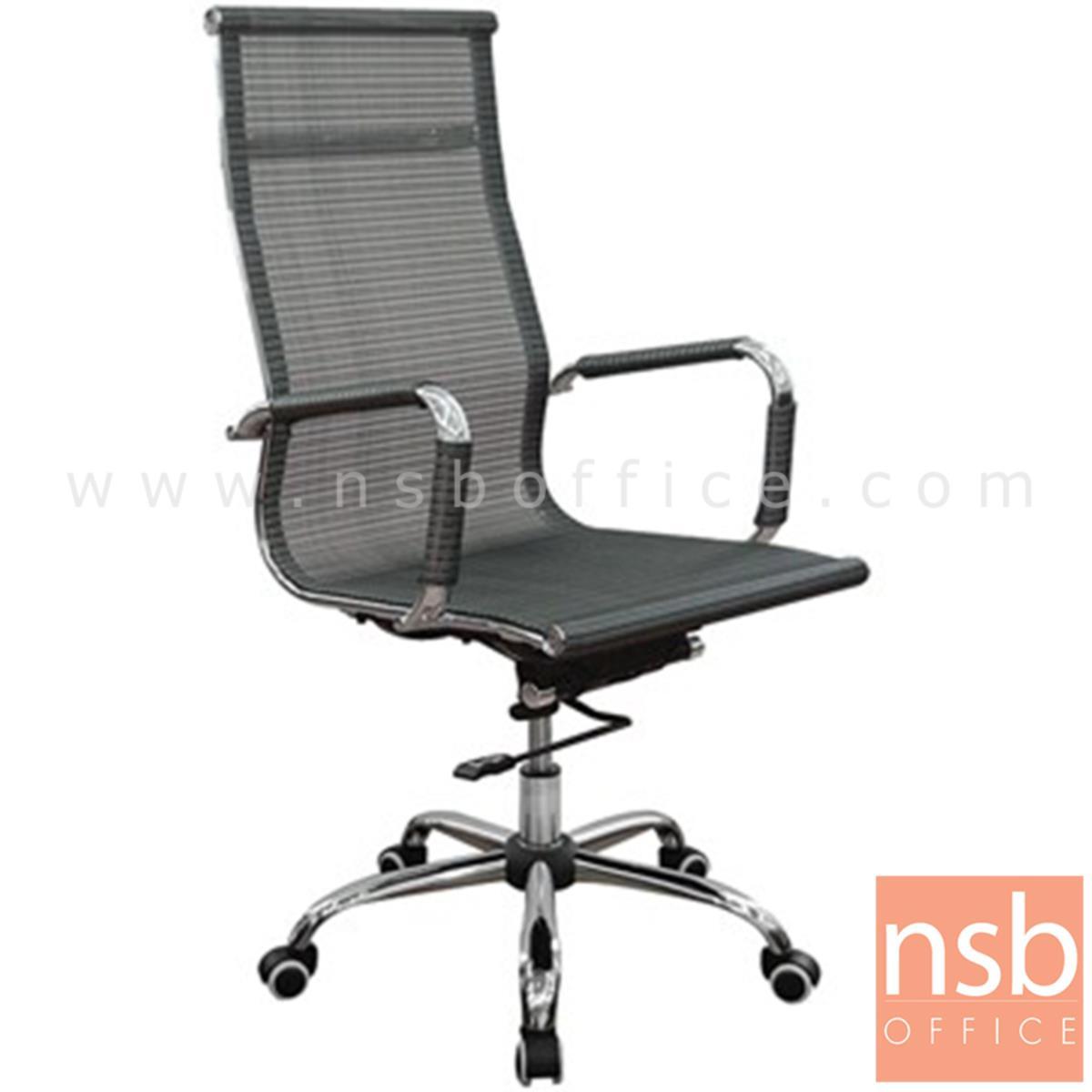 B24A075:เก้าอี้ผู้บริหารหลังเน็ต รุ่น Lagerfeld (เลเกอร์ฟีลด์)  โช๊คแก๊ส มีก้อนโยก ขาเหล็กชุบโครเมี่ยม