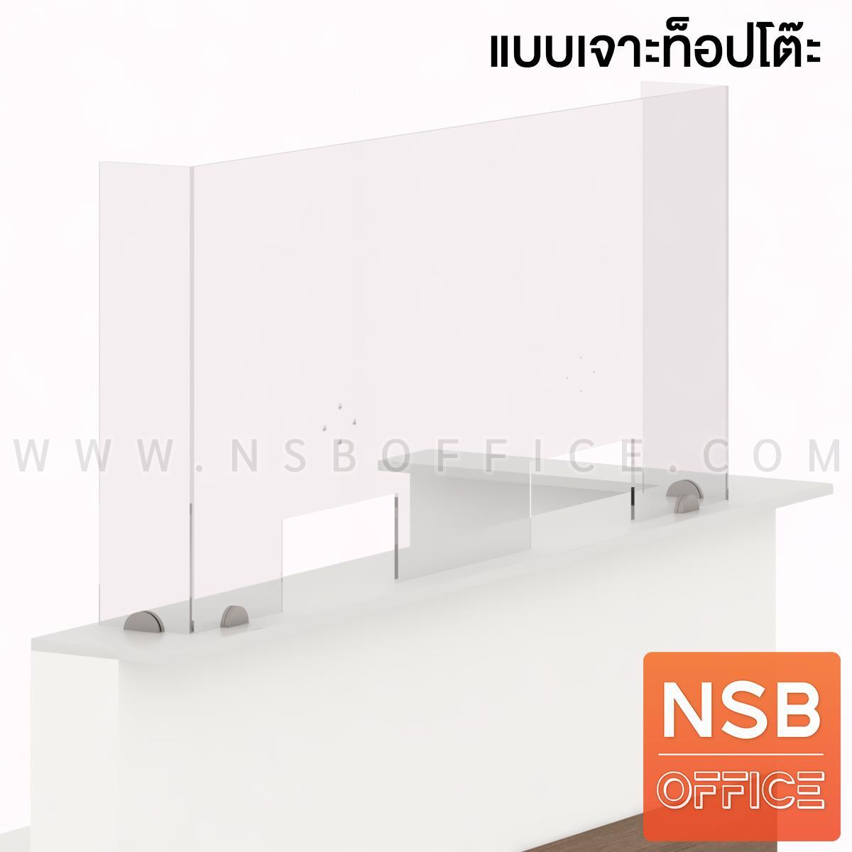 P04A045:มินิสกรีนแผ่นอะครีลิคแบบตัวยู กั้นสูงหน้าโต๊ะบริการ รุ่น safe service สูงพิเศษ 60H cm. แบบเจาะหน้าโต๊ะ