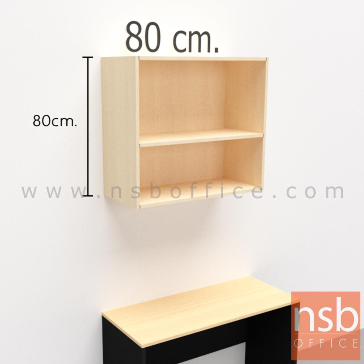 C06A056:ตู้แขวนลอย ช่องโล่ง 2 ช่องวางแฟ้ม รุ่น Wesley (เวสลีย์) ขนาด 80W,120W,150W*80H cm.  เมลามีน
