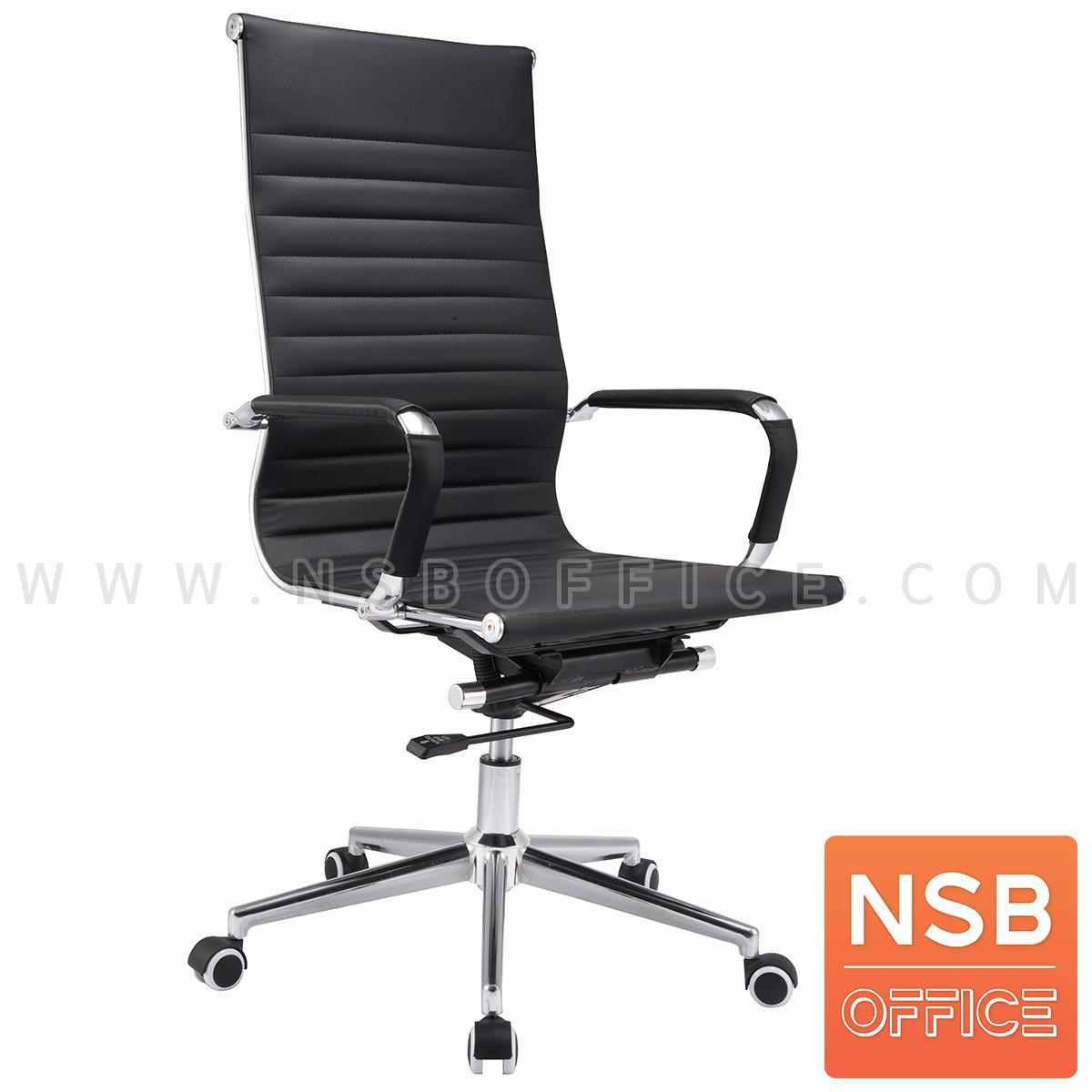B01A538:เก้าอี้ผู้บริหาร รุ่น Nairobi (ไนโรบี)  โช๊คแก๊ส ก้อนโยก ขาเหล็กชุบโครเมี่ยม