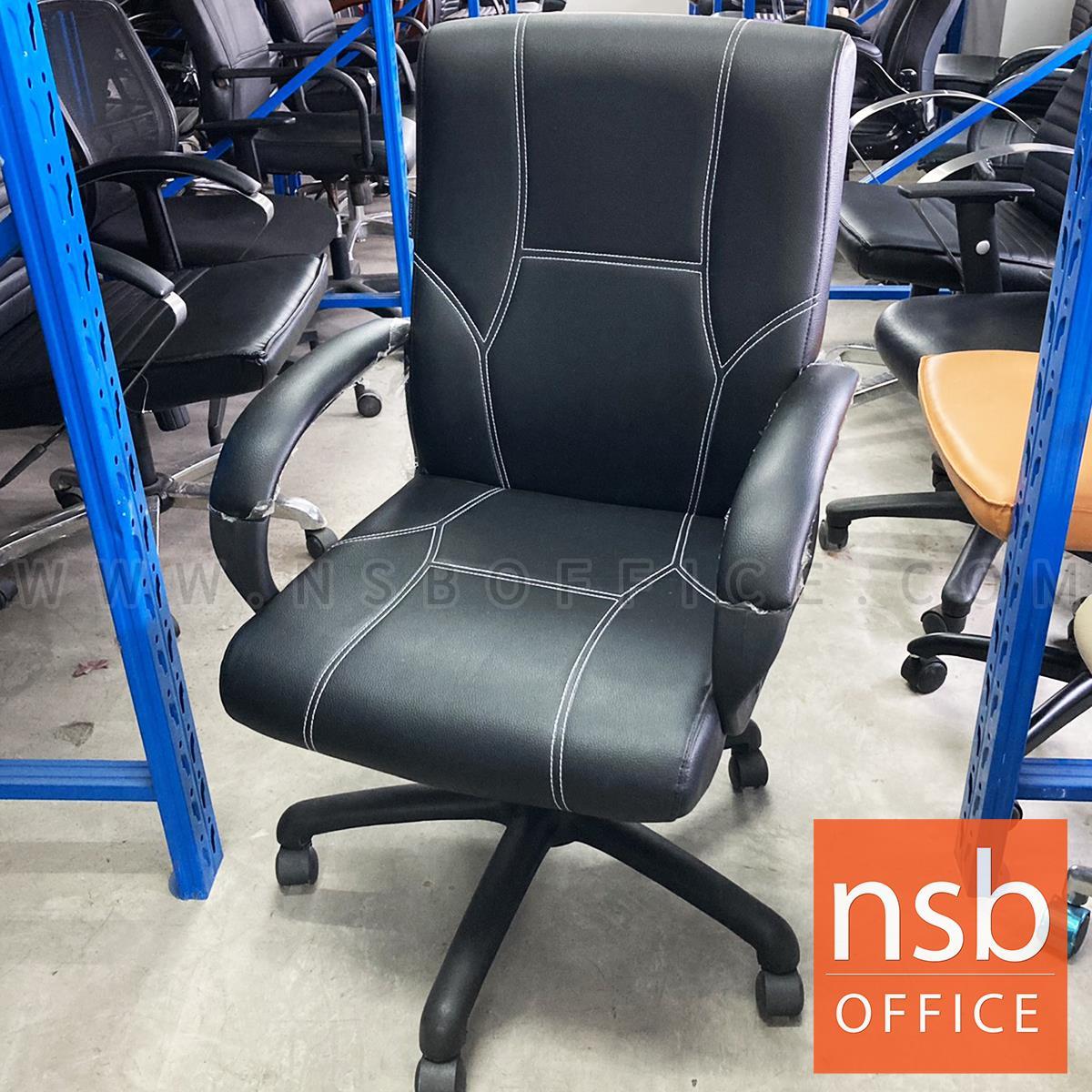 L02A366:เก้าอี้สำนักงาน    โช๊คแก๊ส ขาพลาสติก
