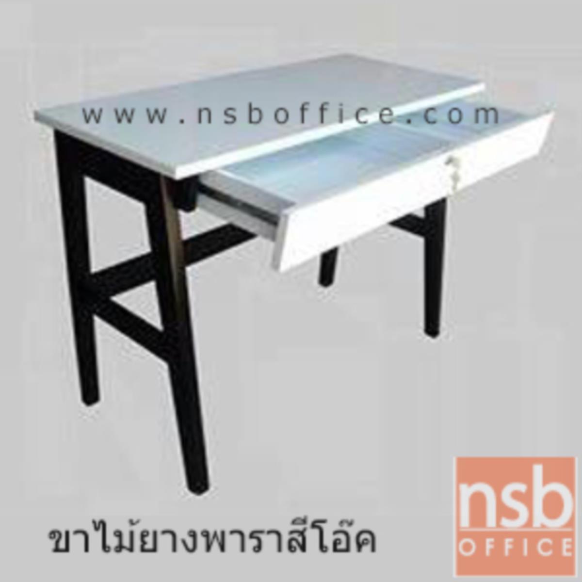 A12A054:โต๊ะทำงานโล่งไฮกรอส 1 ลิ้นชัก  ขนาด 100W cm. ขาไม้ยางพารา