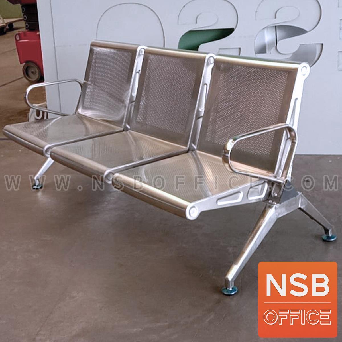 B06A142:เก้าอี้นั่งคอยสเตนเลส 3 ที่นั่ง รุ่น Humingbird (ฮัมมิงเบิร์ด) ขนาด 175W cm.