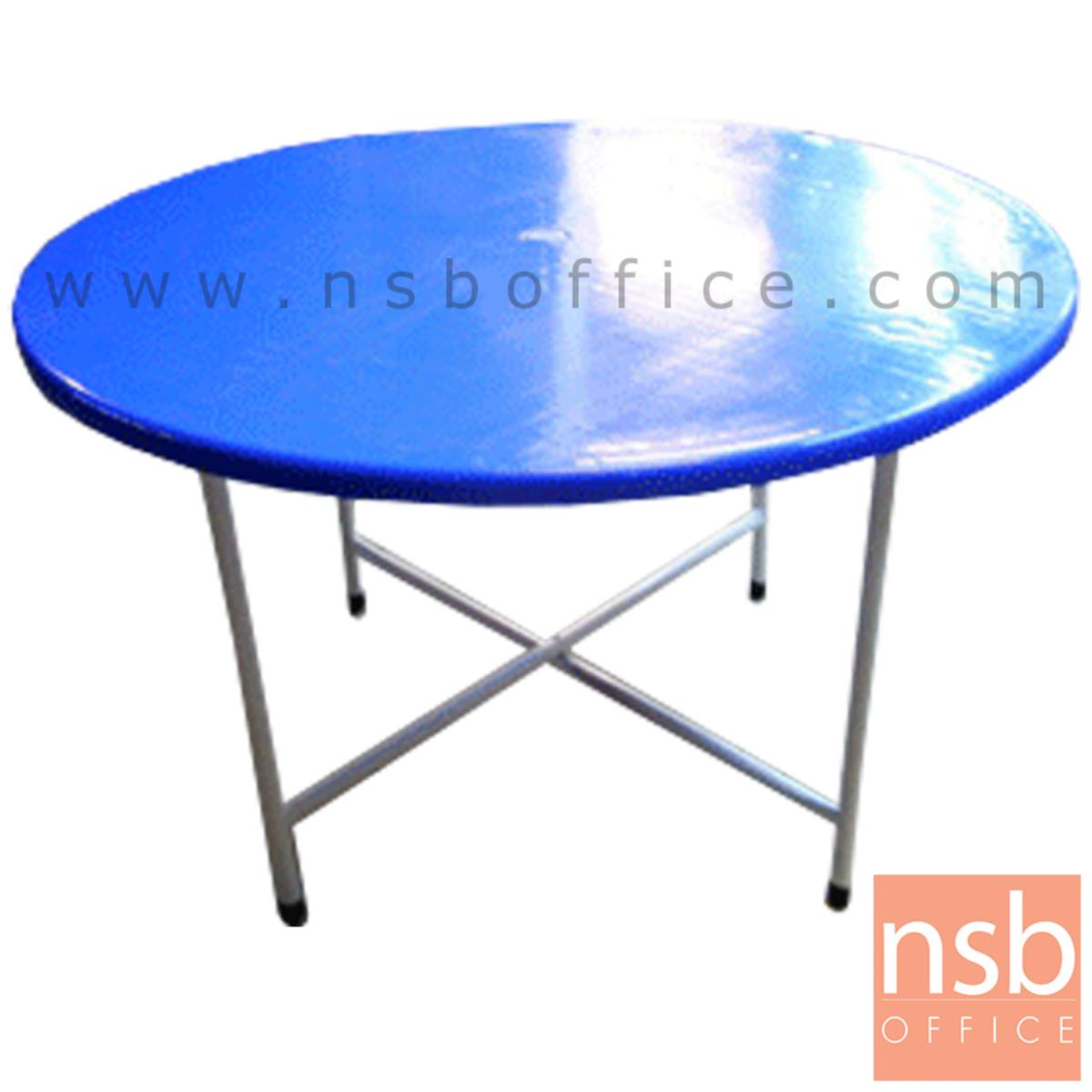 A07A048:โต๊ะพับจีนหน้าพลาสติก  ขนาด 120Di cm.  โครงขาเหล็กพ่นขาว