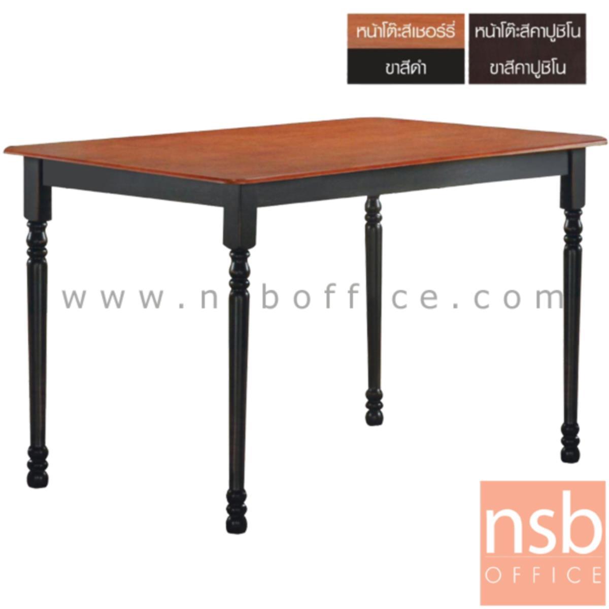 G14A155:โต๊ะรับประทานอาหารหน้าไม้วีเนียร์ รุ่น Vernors (เวอร์เนอร์) ขนาด 120W cm. ขาไม้กลึงลาย