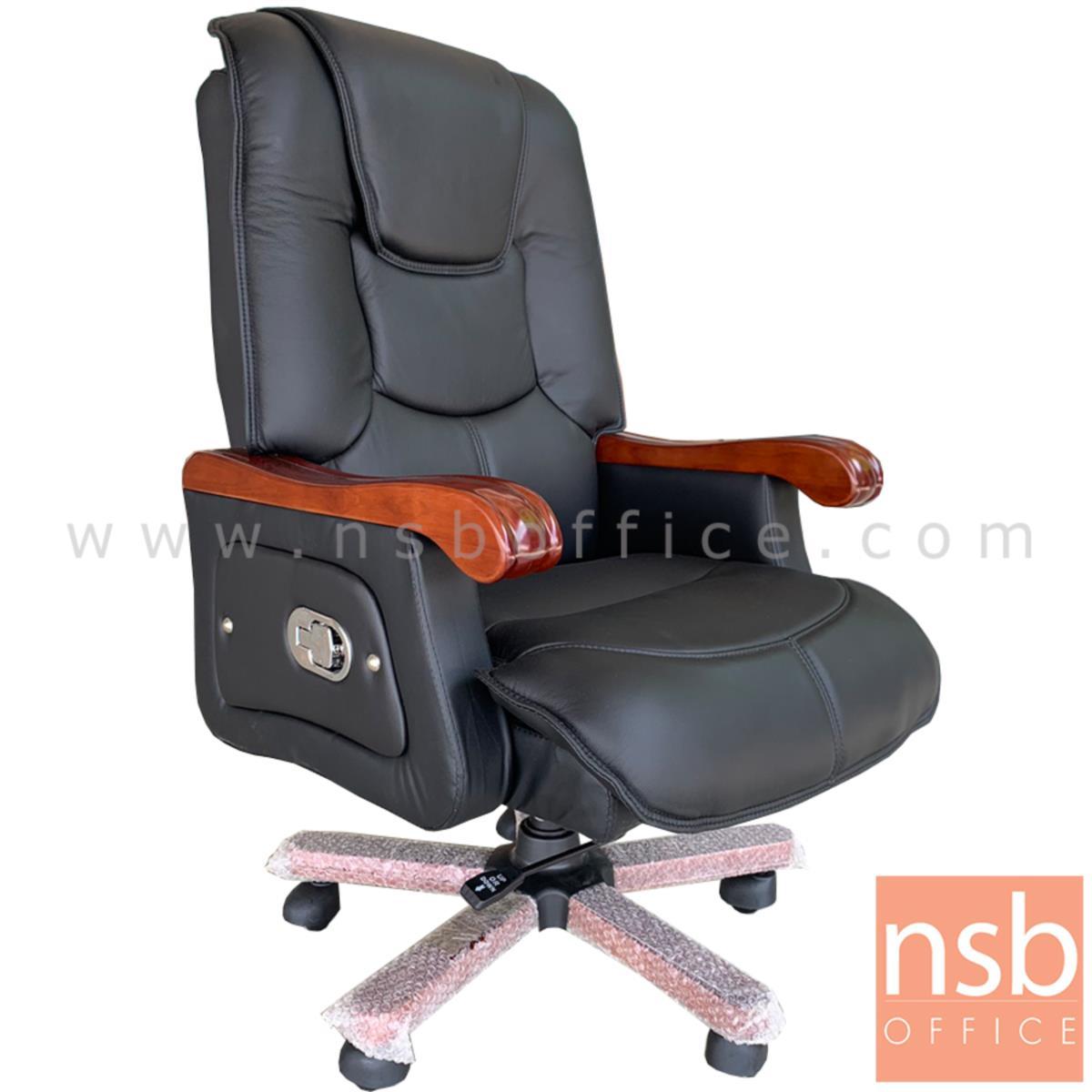 B25A119:เก้าอี้ผู้บริหารหนังแท้ ปรับระดับการเอนได้ รุ่น Hathaway (แฮททาเวย์)  แขน-ขาไม้