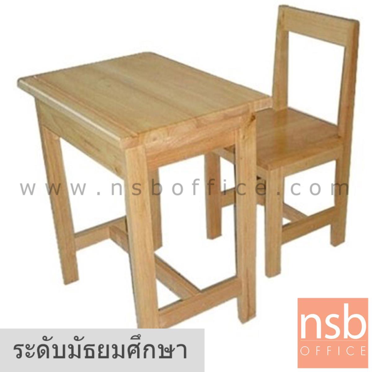 A17A063:ชุดโต๊ะและเก้าอี้นักเรียนไม้พาราล้วน รุ่น MARYLAND (แมรีแลนด์)  ระดับประถมศึกษา