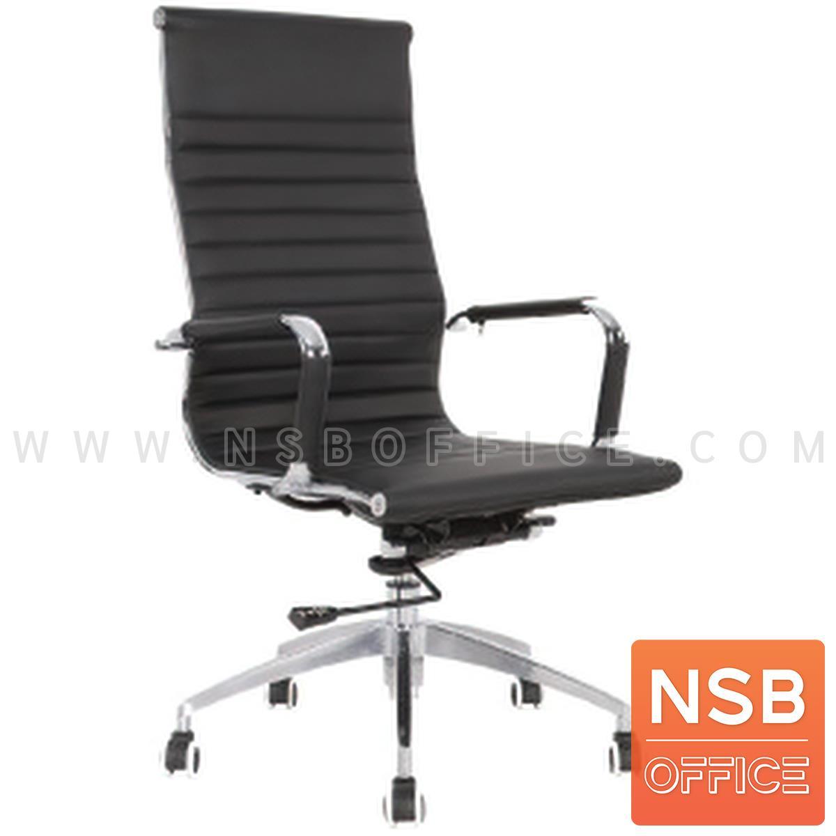 B01A532:เก้าอี้้ผู้บริหาร รุ่น O