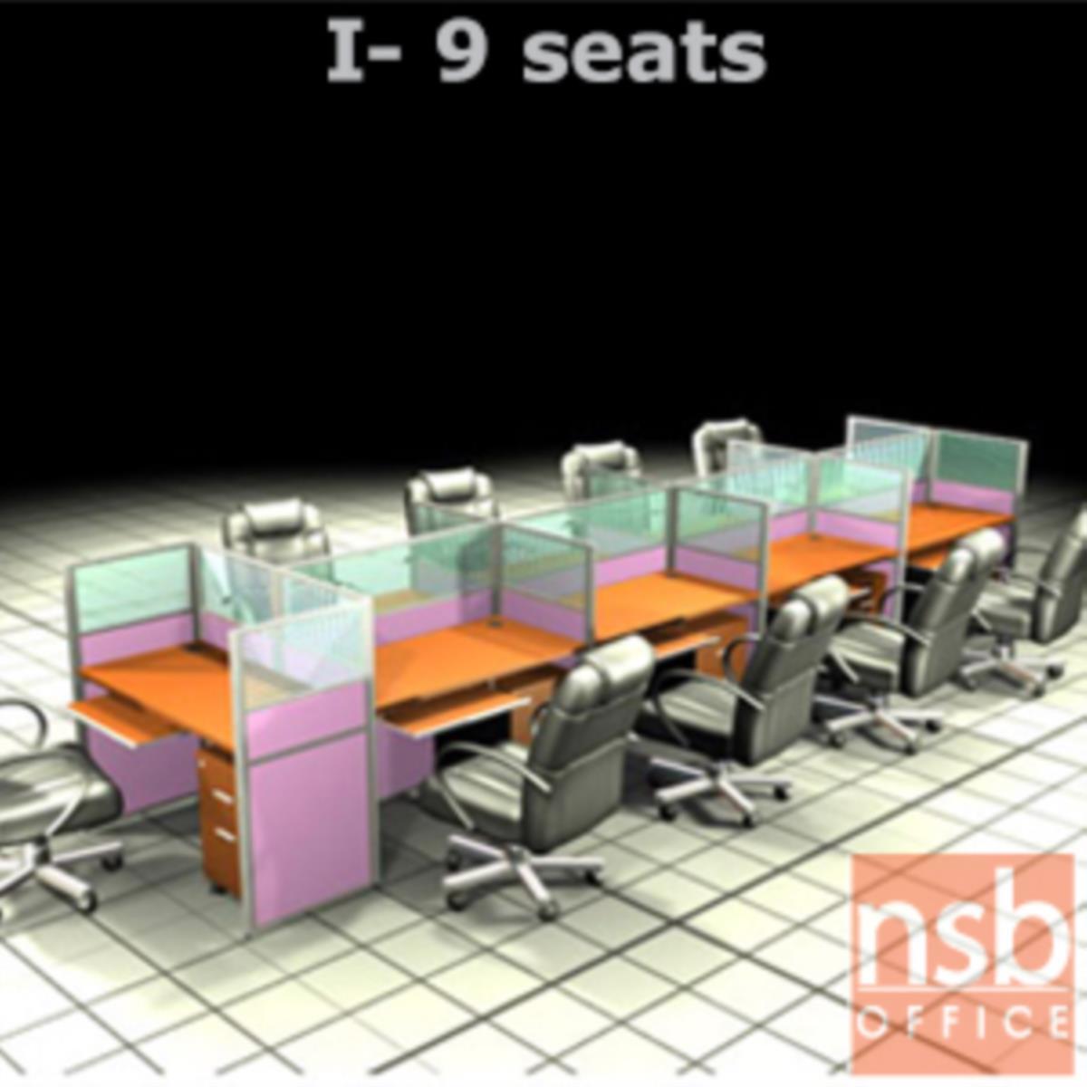 A04A096:ชุดโต๊ะทำงานกลุ่ม 9 ที่นั่ง  ขนาดรวม 550W*126D cm. พร้อมพาร์ทิชั่นครึ่งกระจกขัดลาย