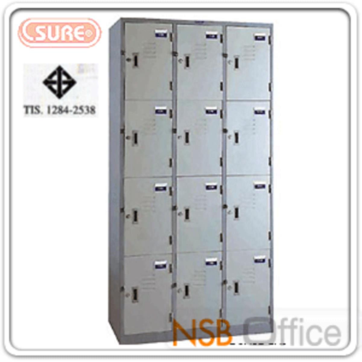 ตู้ล็อกเกอร์ 12 ประตู มี มอก.  รุ่น LK-012