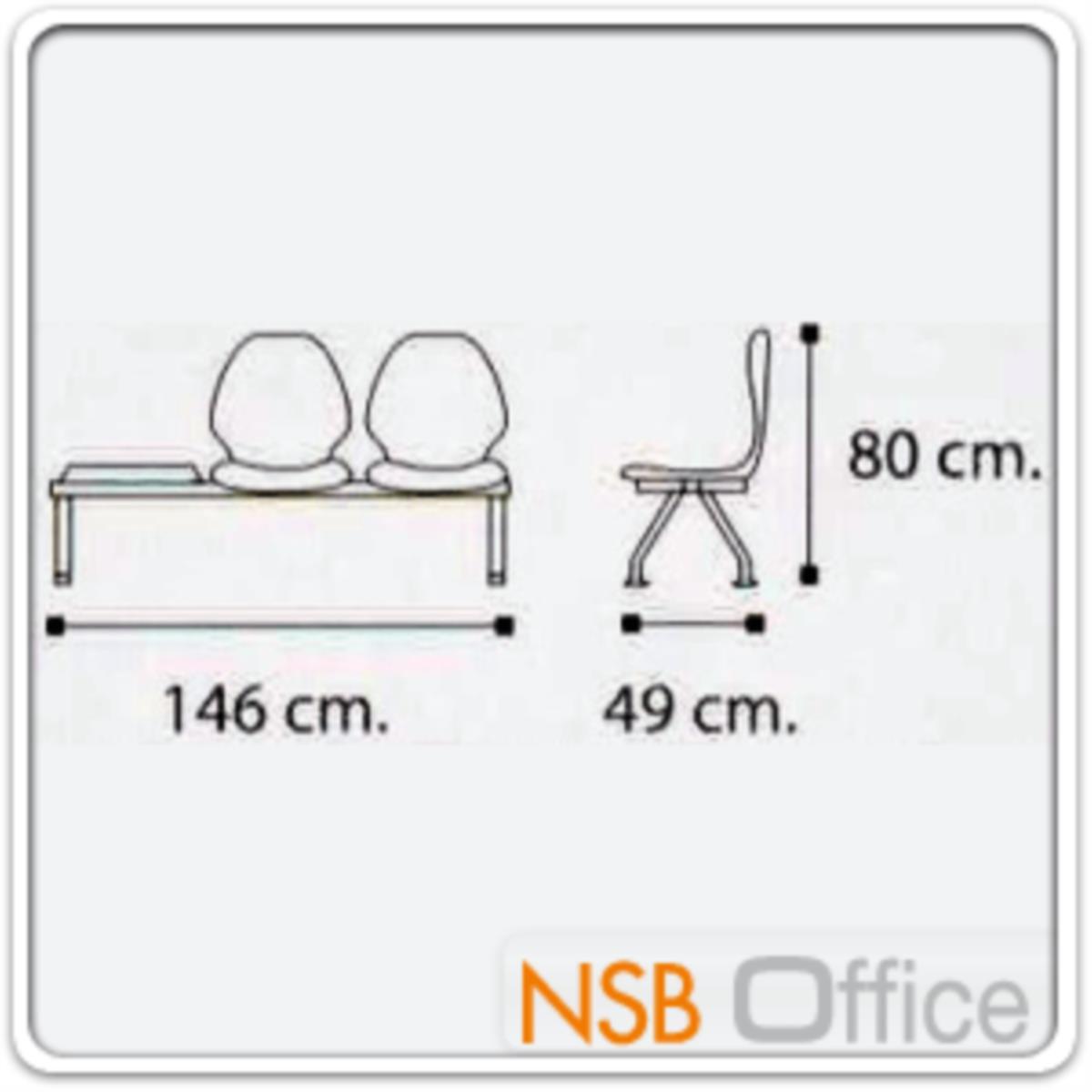 เก้าอี้นั่งคอยเฟรมโพลี่ รุ่น B608 2 ,3 ที่นั่ง ขนาด 146W ,199W cm. พร้อมที่วางของ ขาเหล็ก