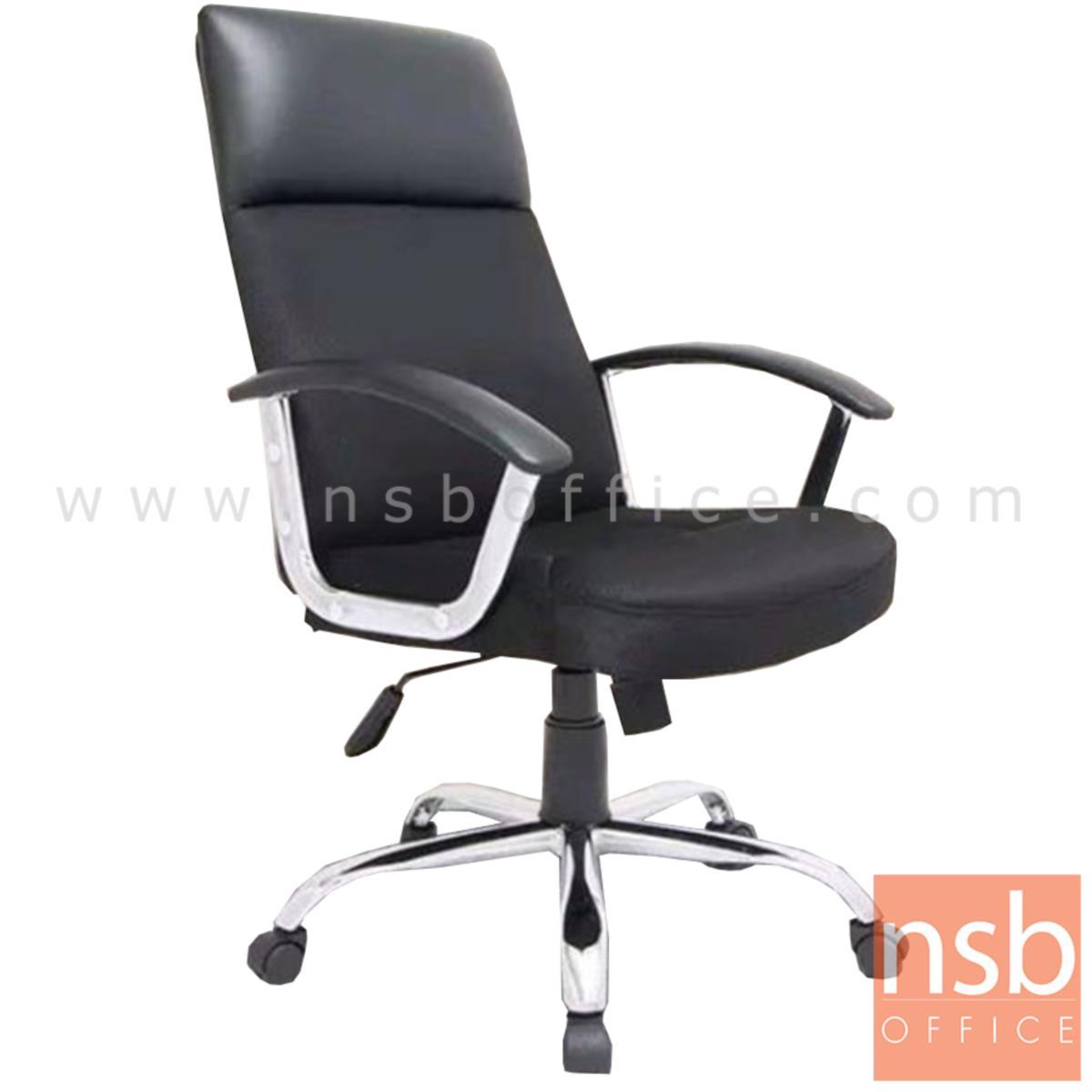 B01A471:เก้าอี้ผู้บริหาร รุ่น Cordelia (คอเดลเลีย)  โช๊คแก๊ส มีก้อนโยก ขาเหล็กชุบโครเมี่ยม