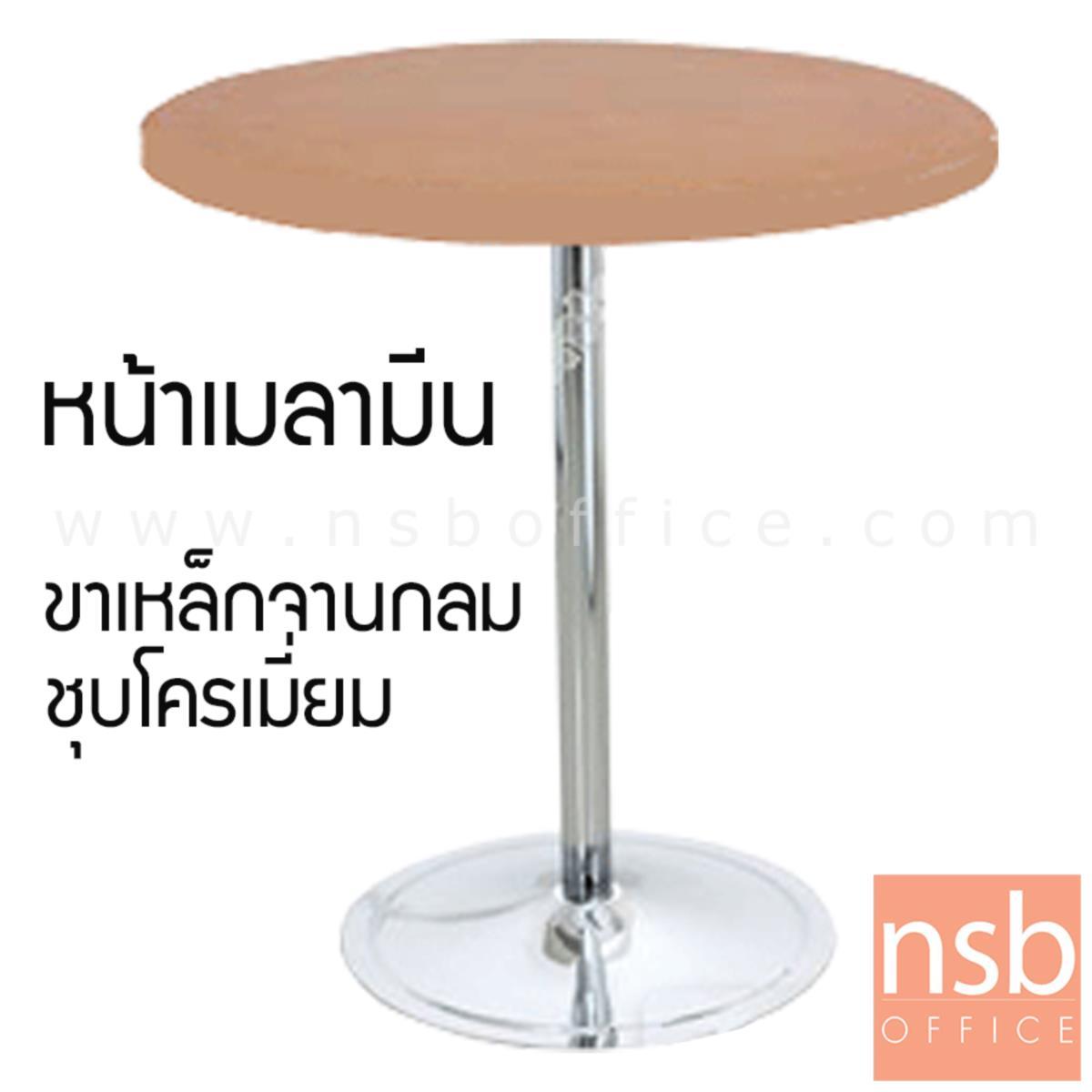 โต๊ะหน้าเมลามีน 25 มม. รุ่น Beaumont 1 (โบมอนต์ 1) ขนาด 60W ,75W ,60Di ,75Di cm.  ขาเหล็กฐานจานกลมโครเมี่ยม