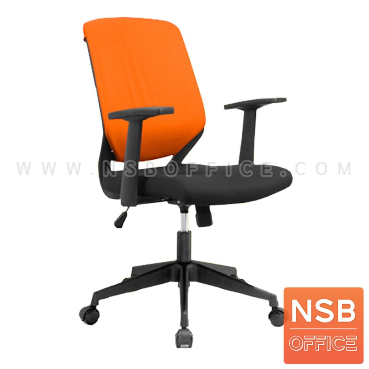 B03A521:เก้าอี้สำนักงาน รุ่น Laikin (ไลกิ้น)  โช๊คแก๊ส ก้อนโยก ขาพลาสติก