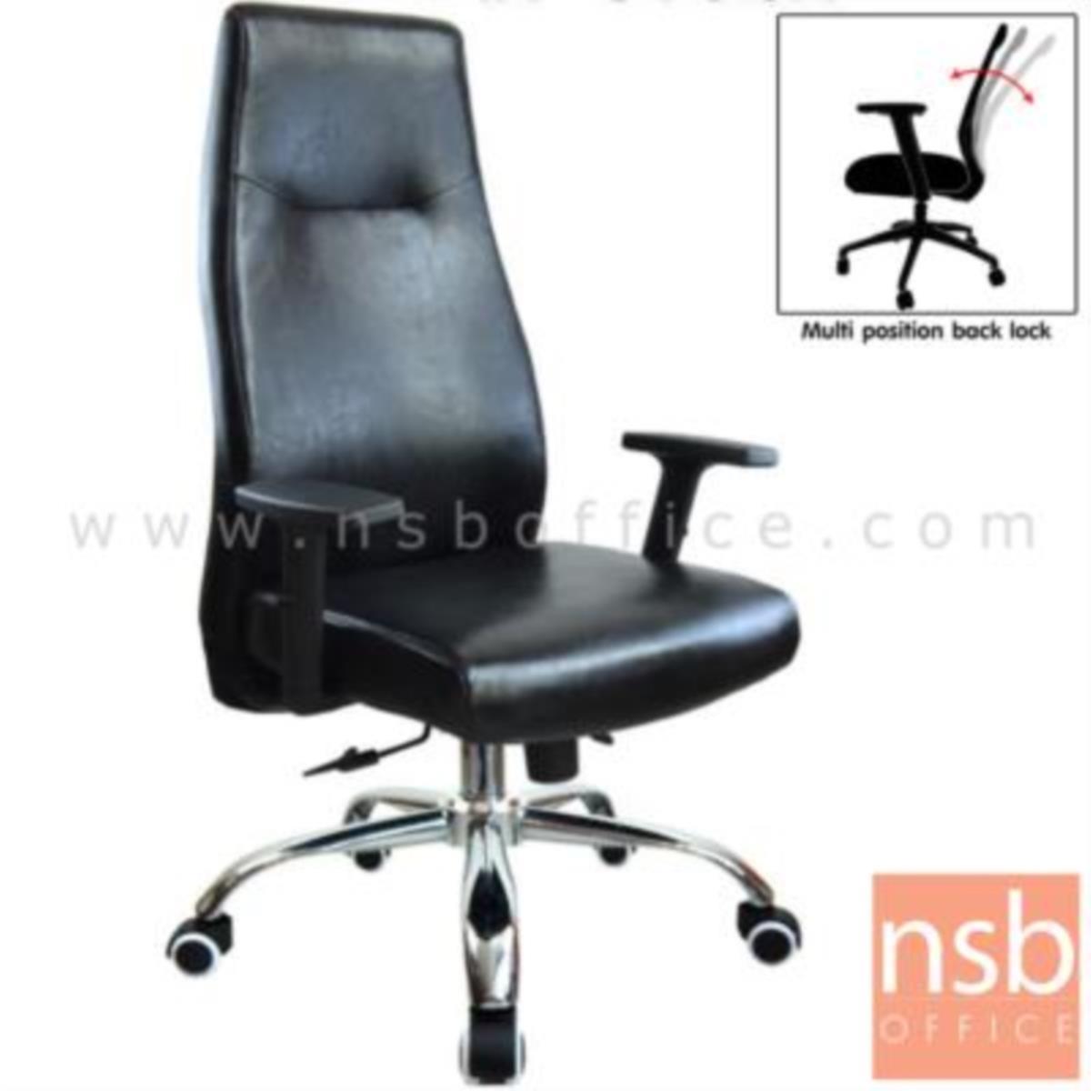 B01A473:เก้าอี้ผู้บริหาร รุ่น Ascot (แอสคอต)  โช๊คแก๊ส มีก้อนโยก ขาเหล็กชุบโครเมี่ยม